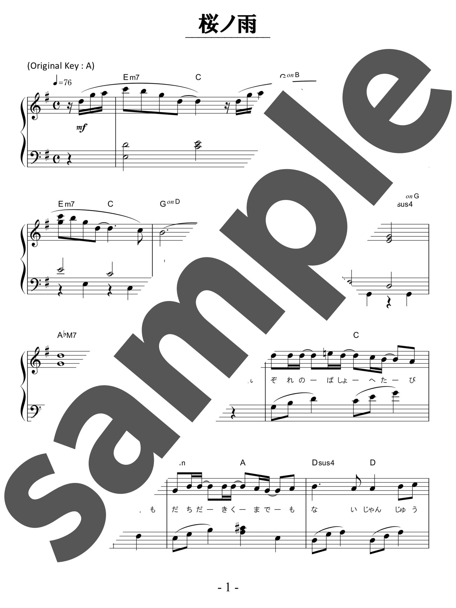 「桜ノ雨」のサンプル楽譜
