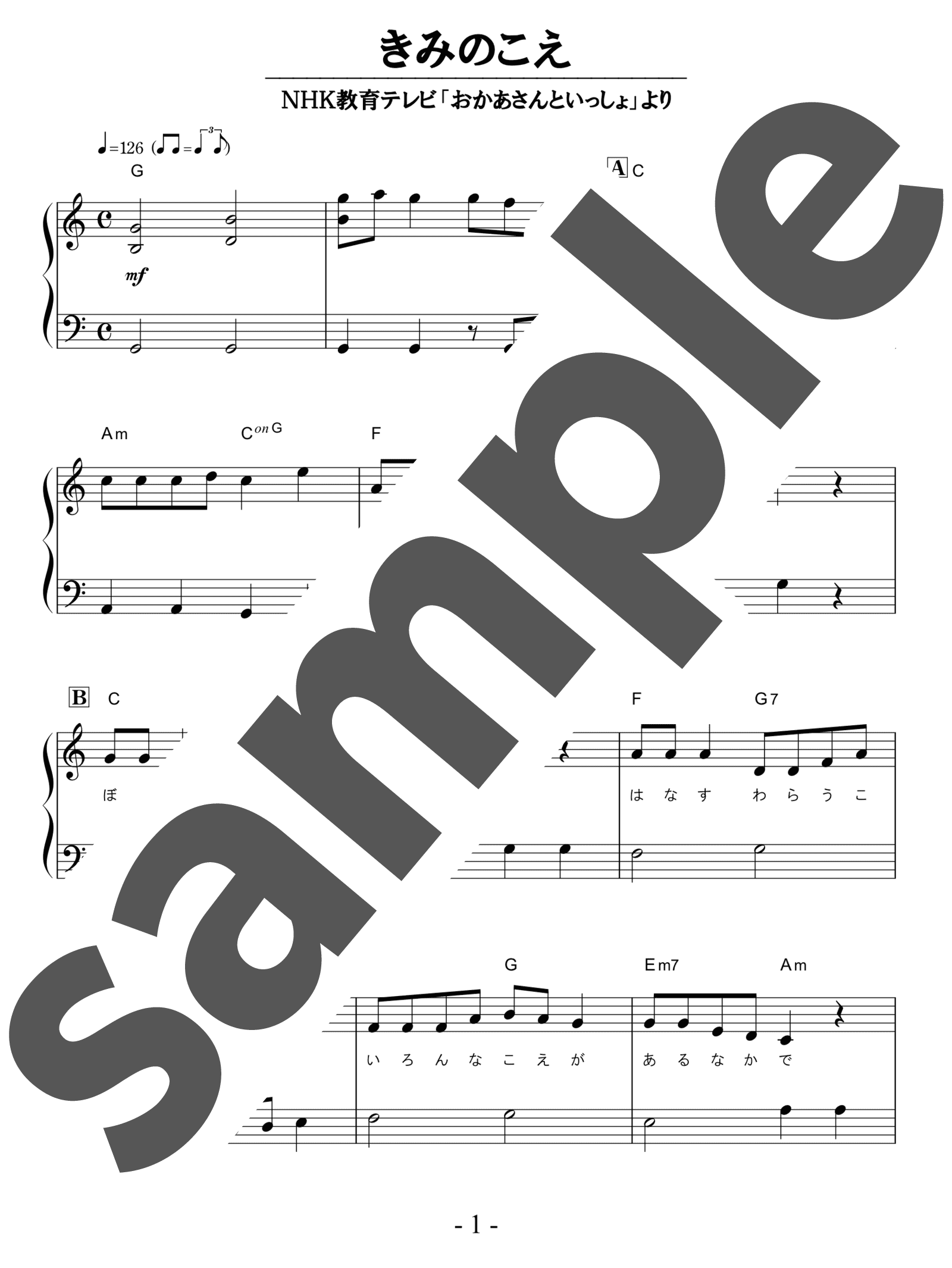 「きみのこえ」のサンプル楽譜
