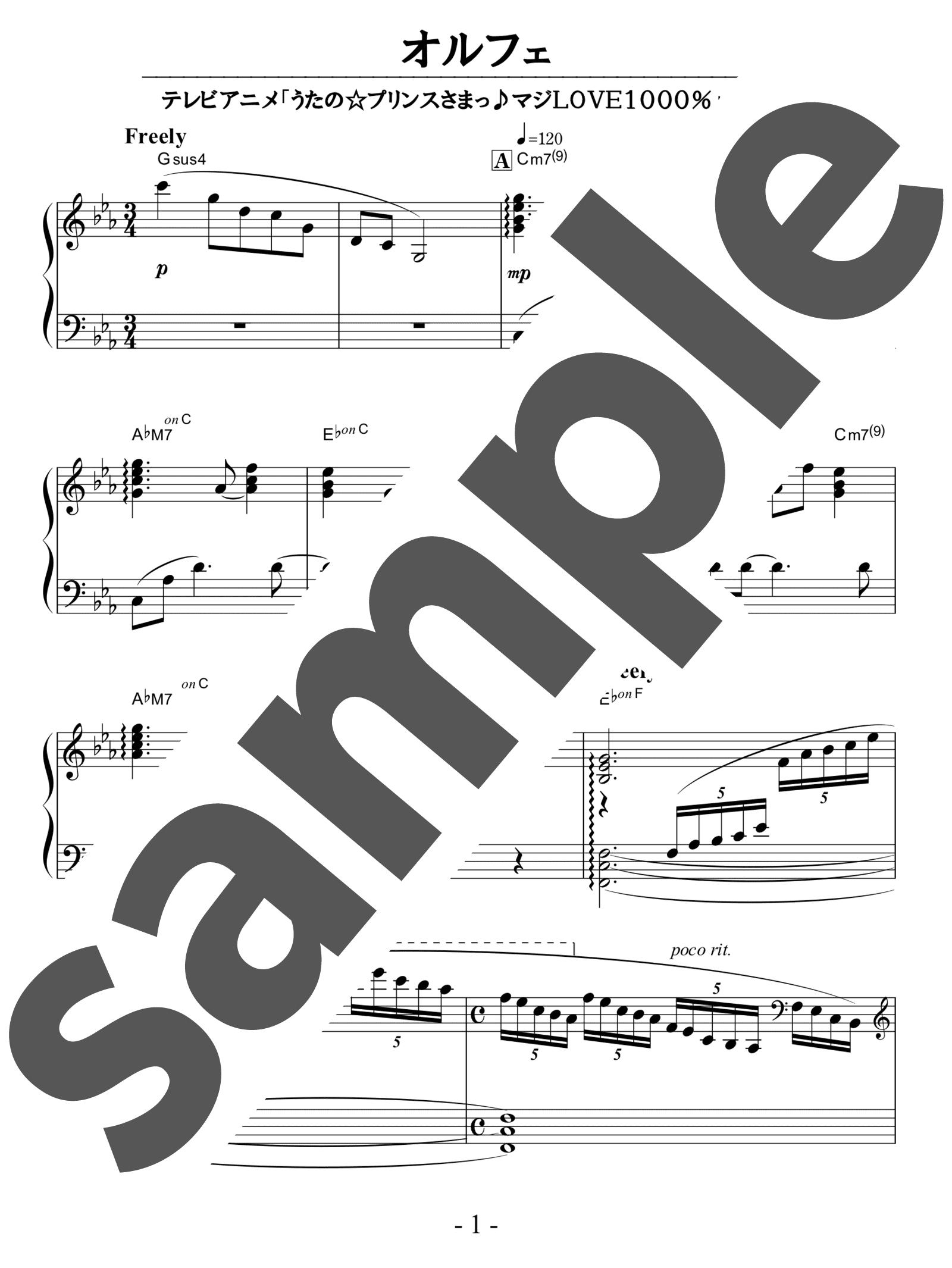 「オルフェ」のサンプル楽譜