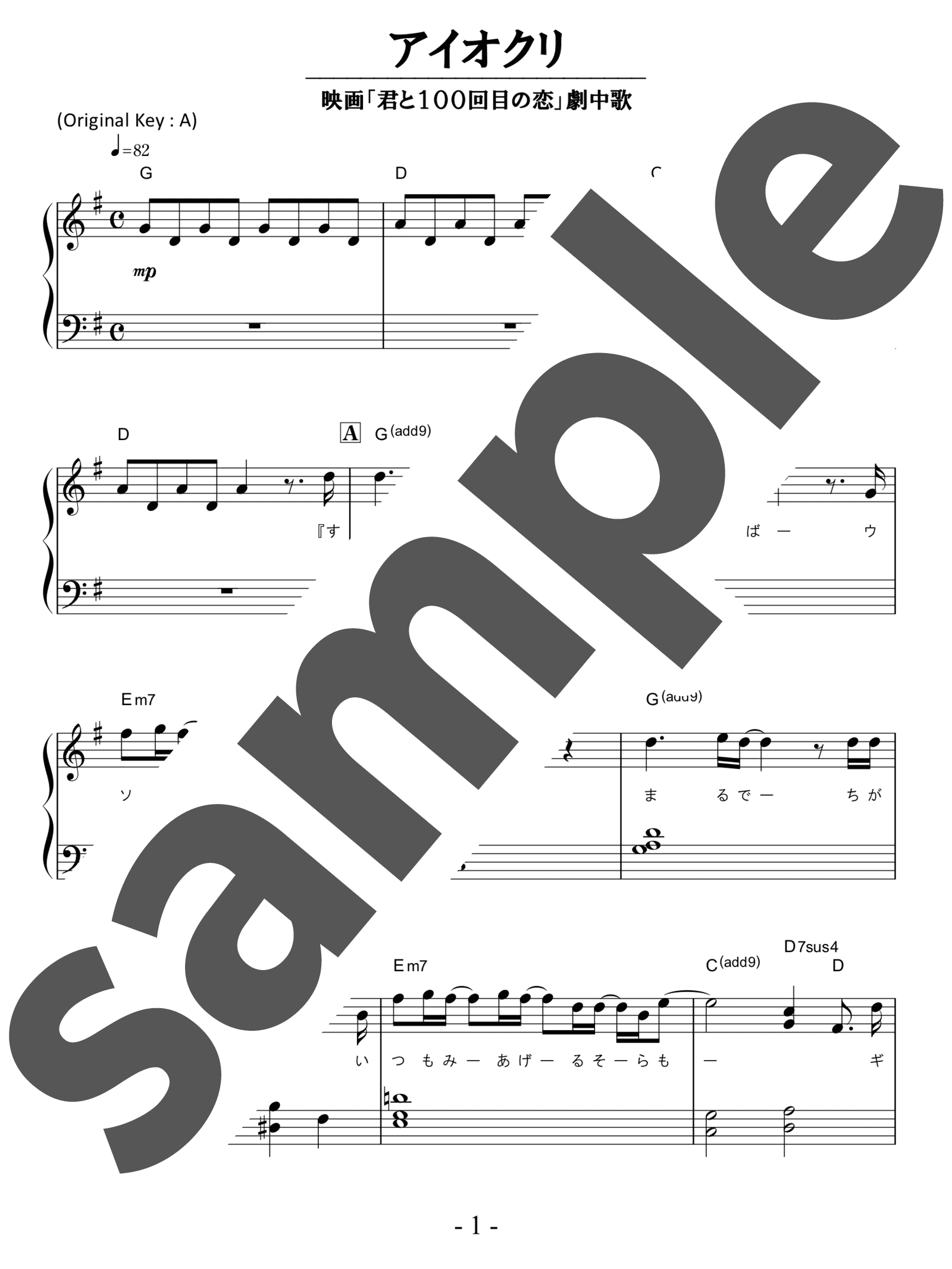 「アイオクリ」のサンプル楽譜