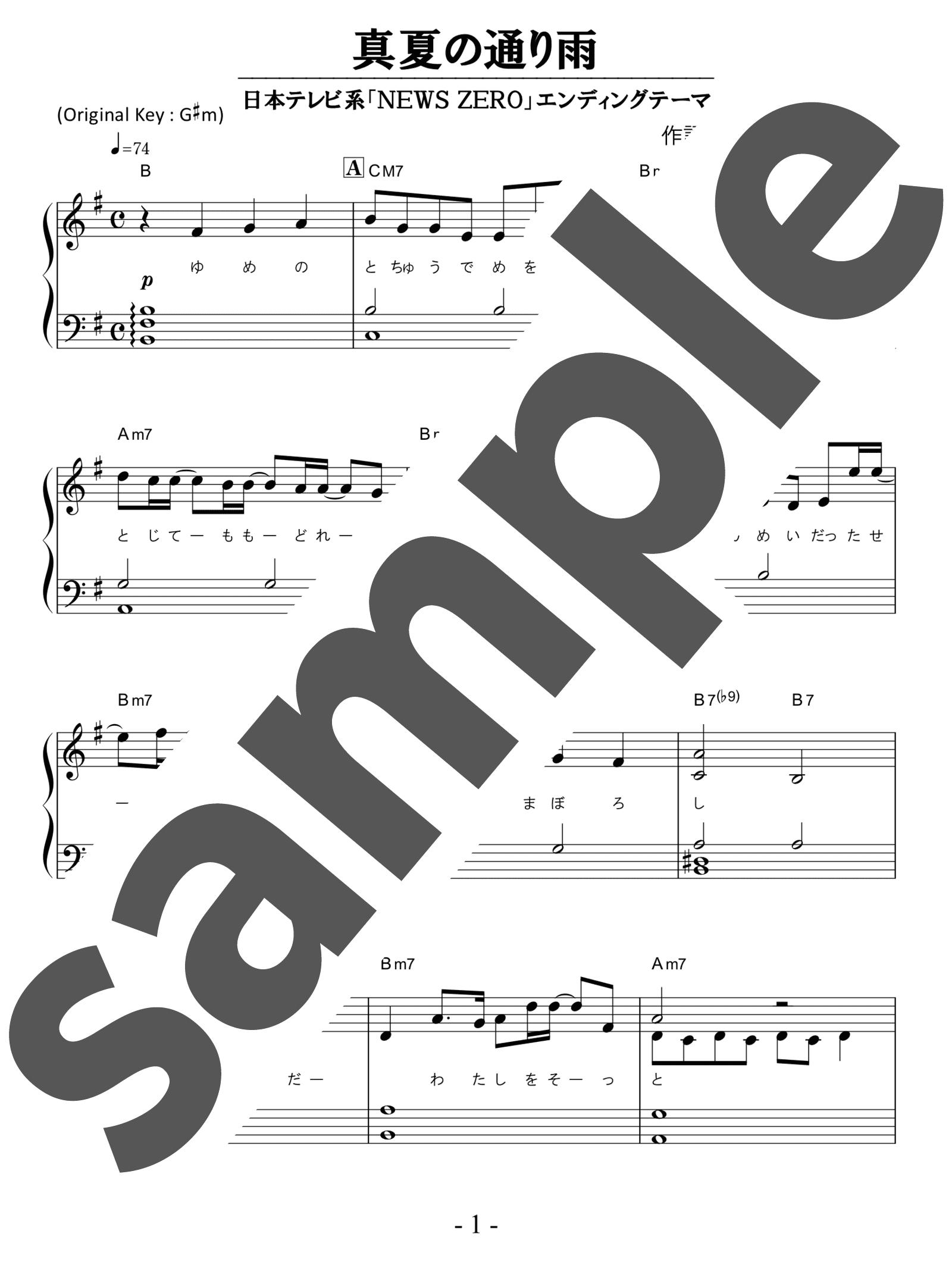 「真夏の通り雨」のサンプル楽譜