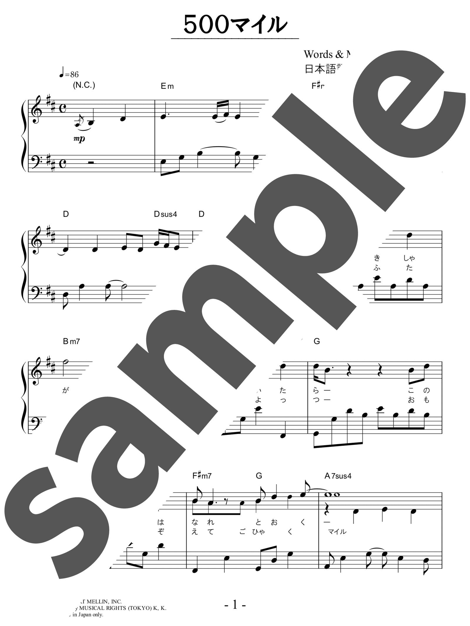 「500マイル」のサンプル楽譜
