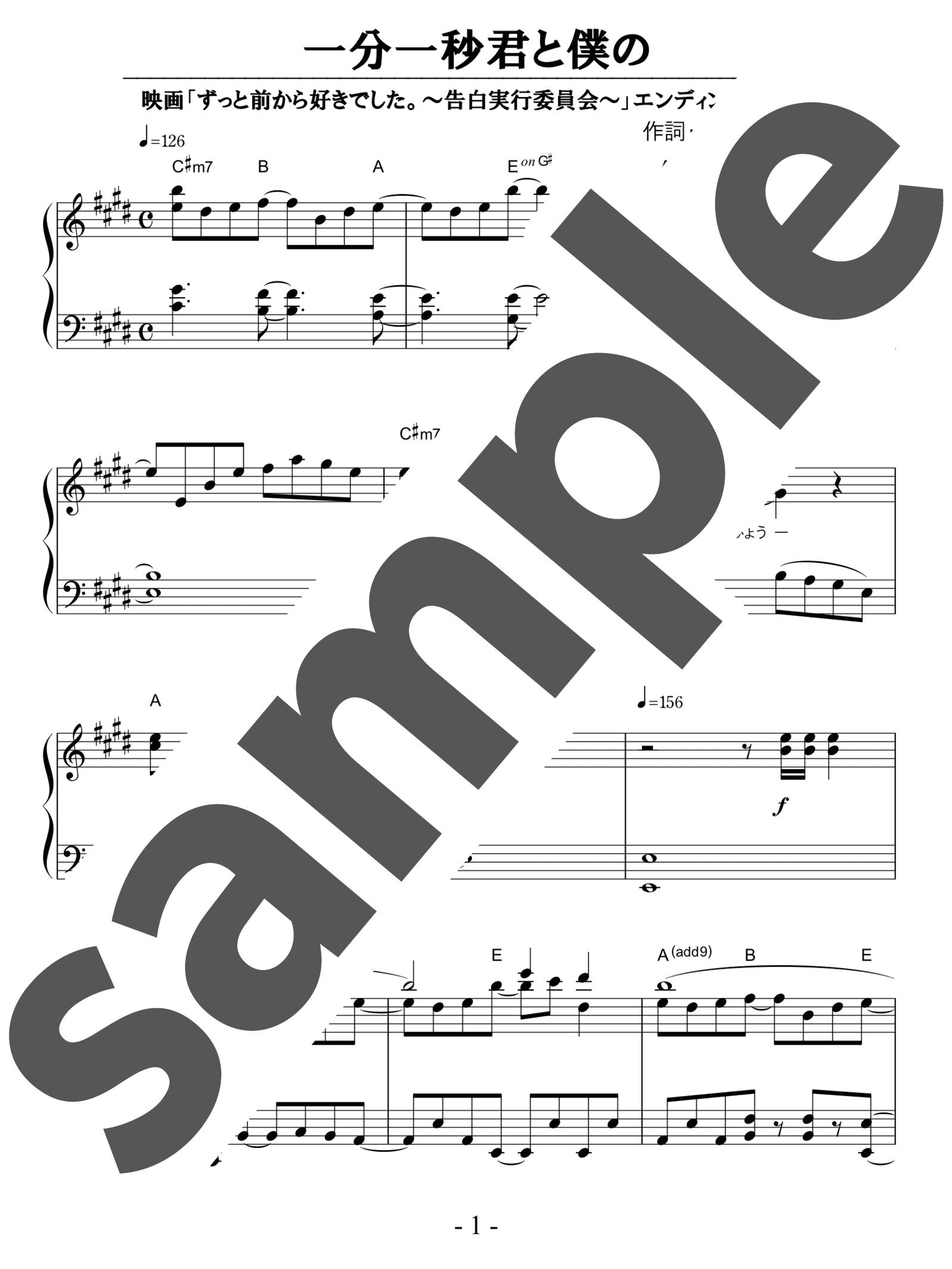 「一分一秒君と僕の」のサンプル楽譜
