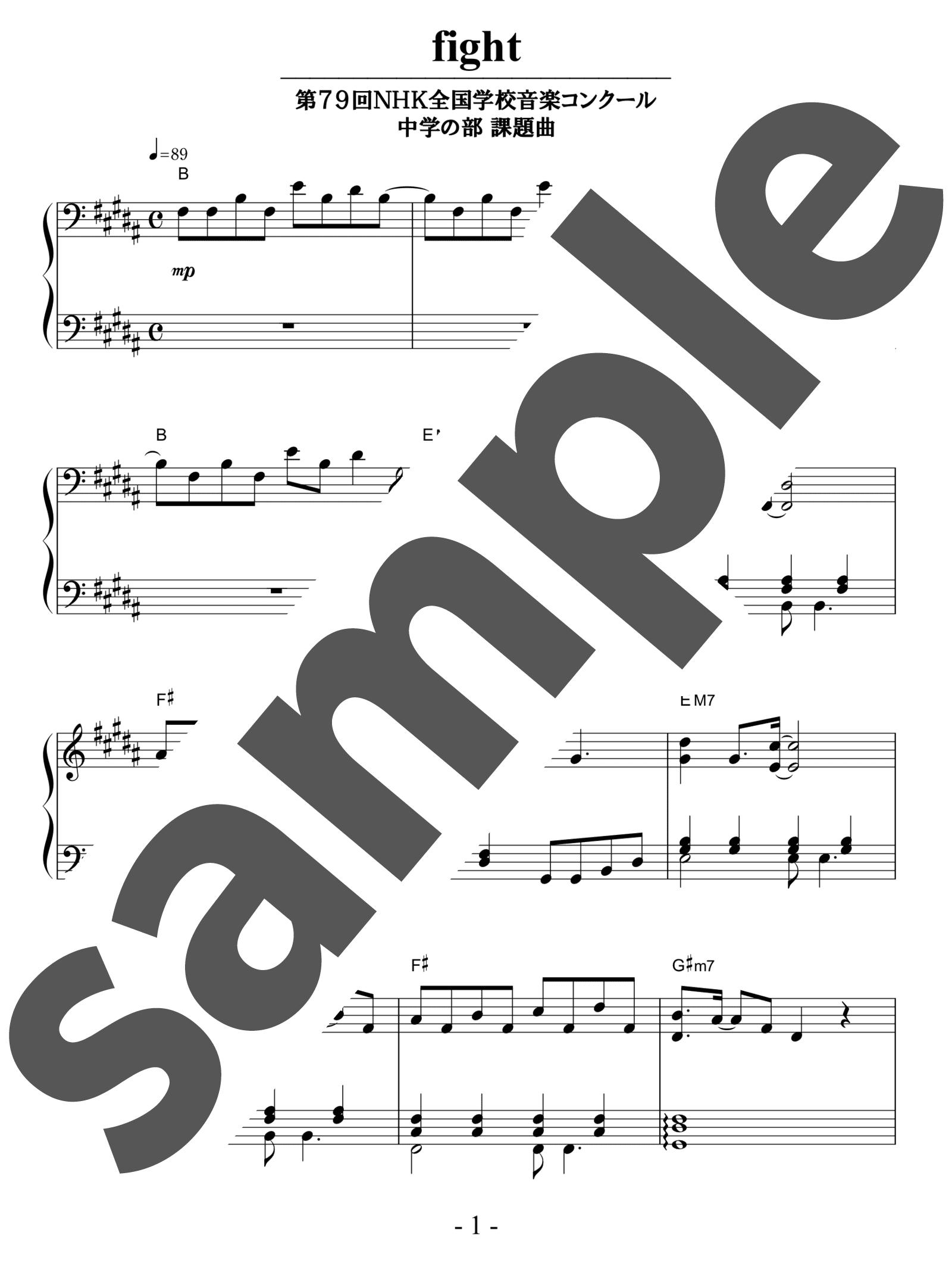 「fight」のサンプル楽譜