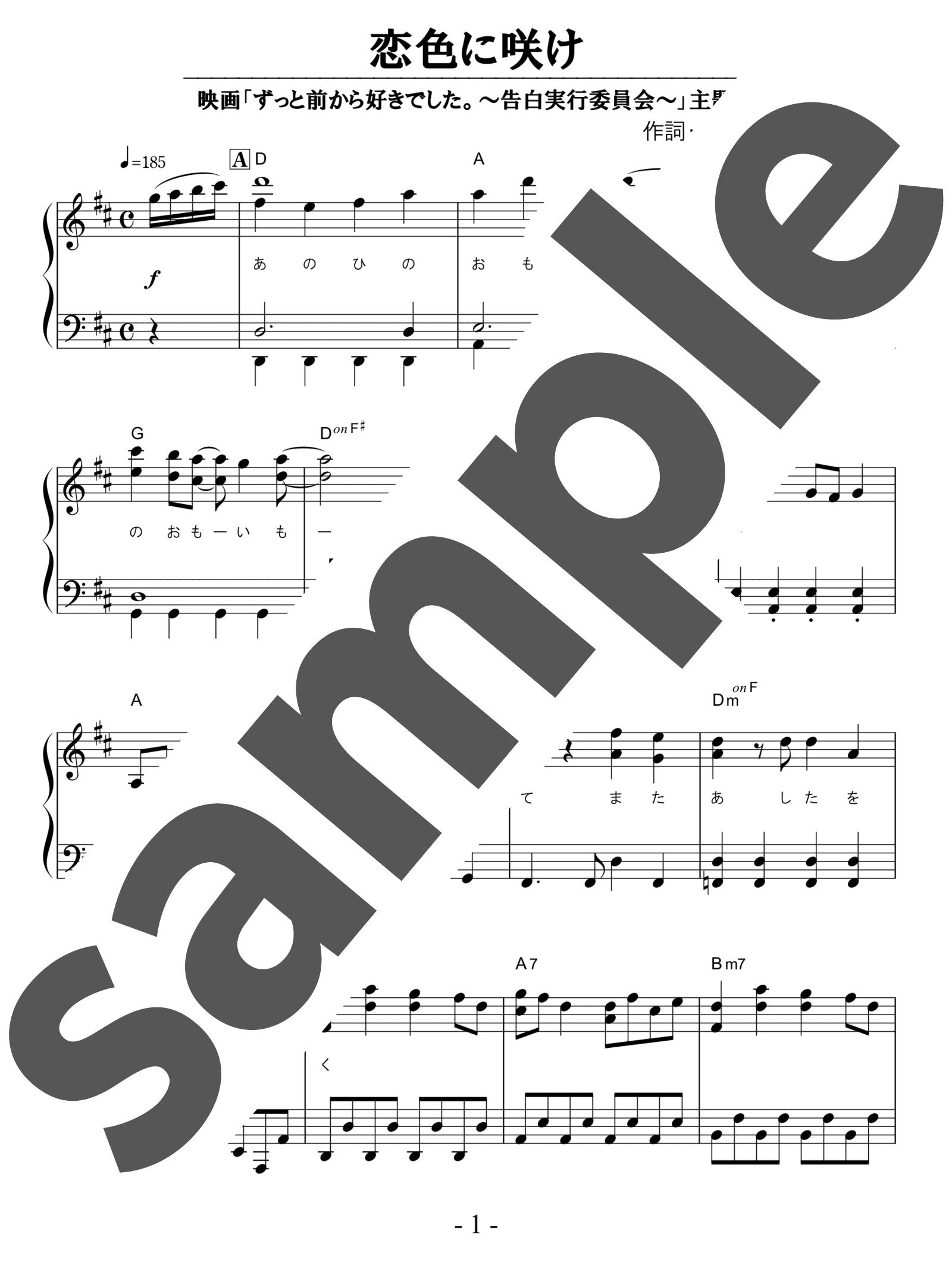 「恋色に咲け」のサンプル楽譜