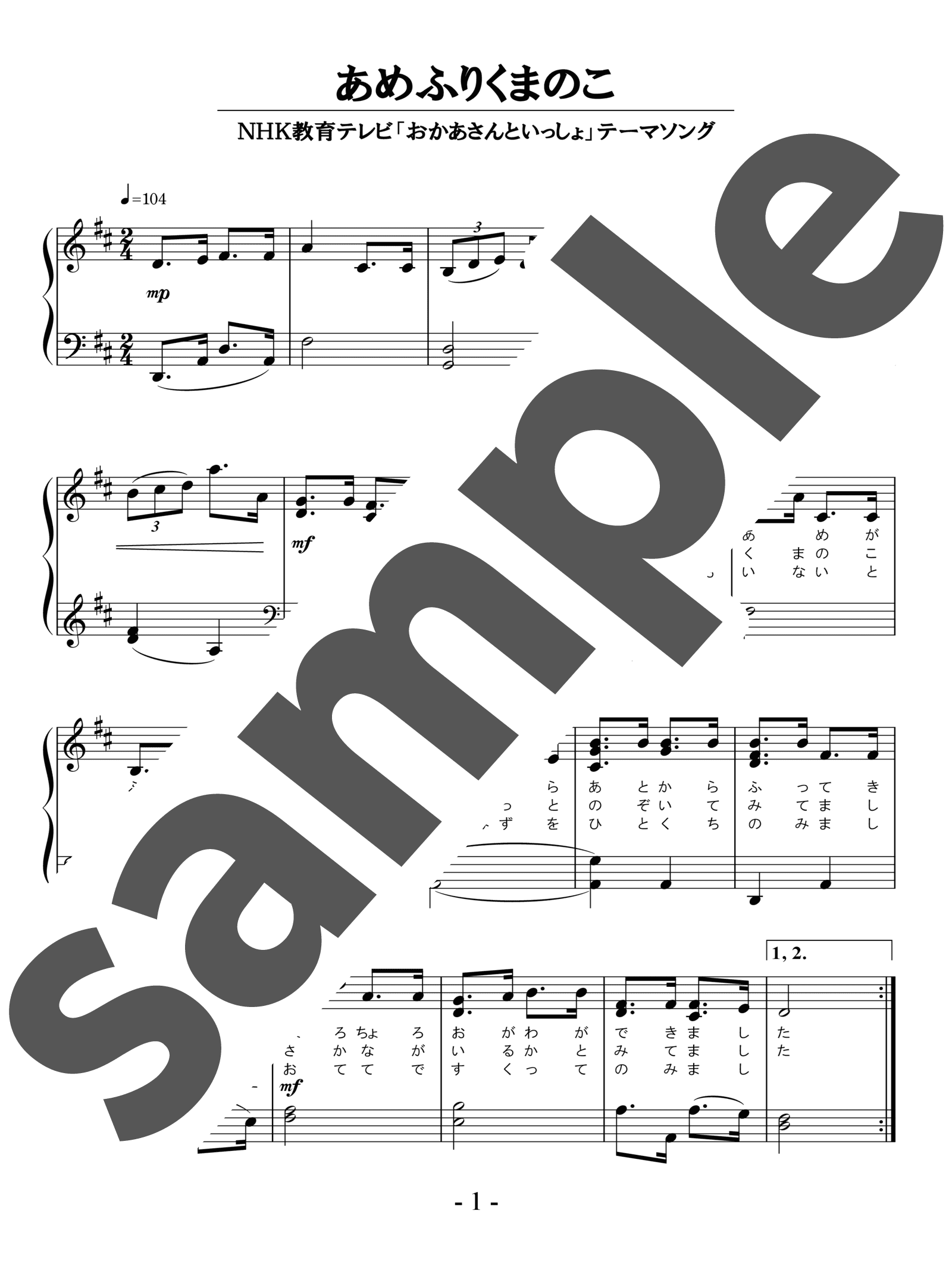「あめふりくまのこ」のサンプル楽譜