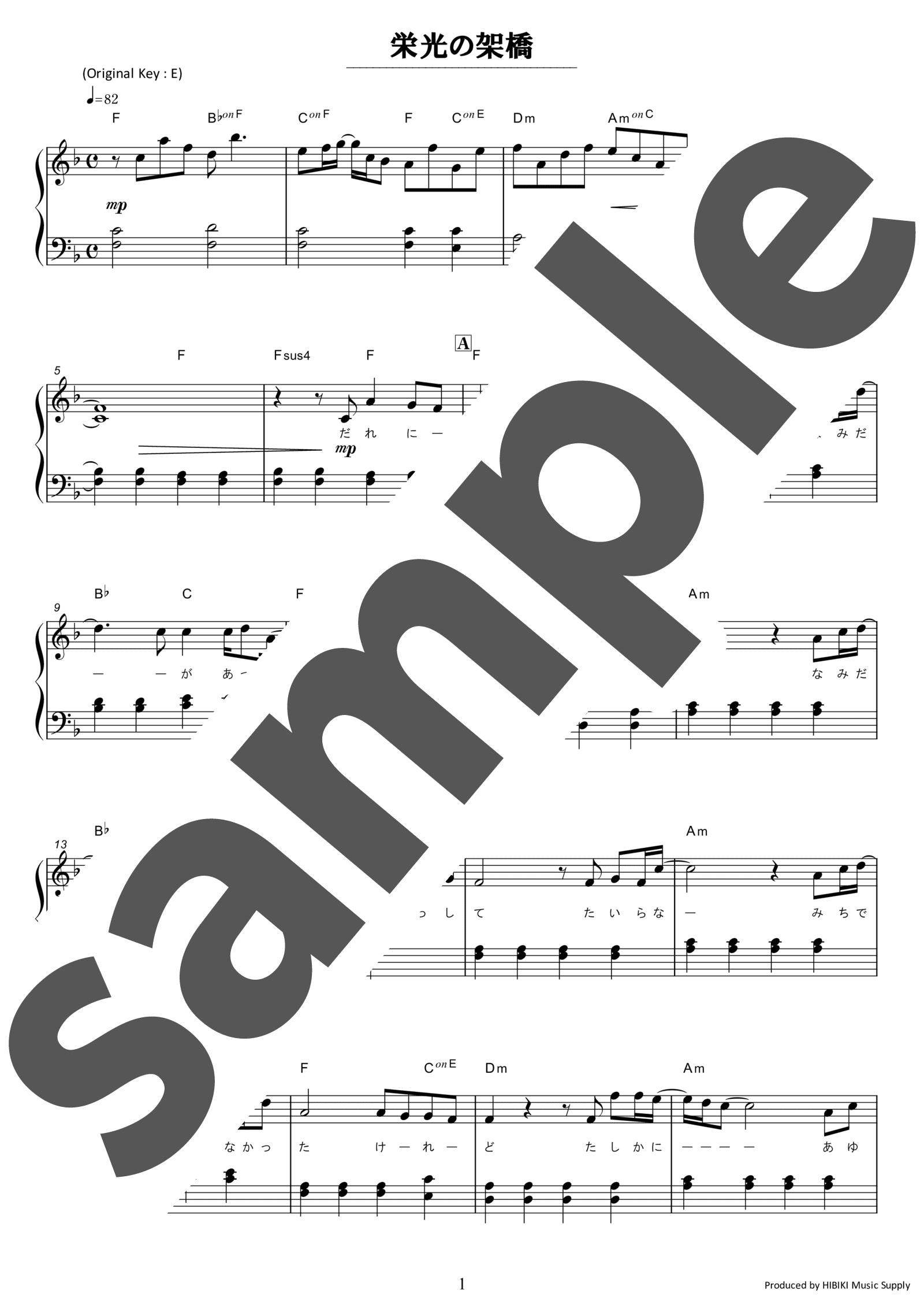 「栄光の架橋」のサンプル楽譜