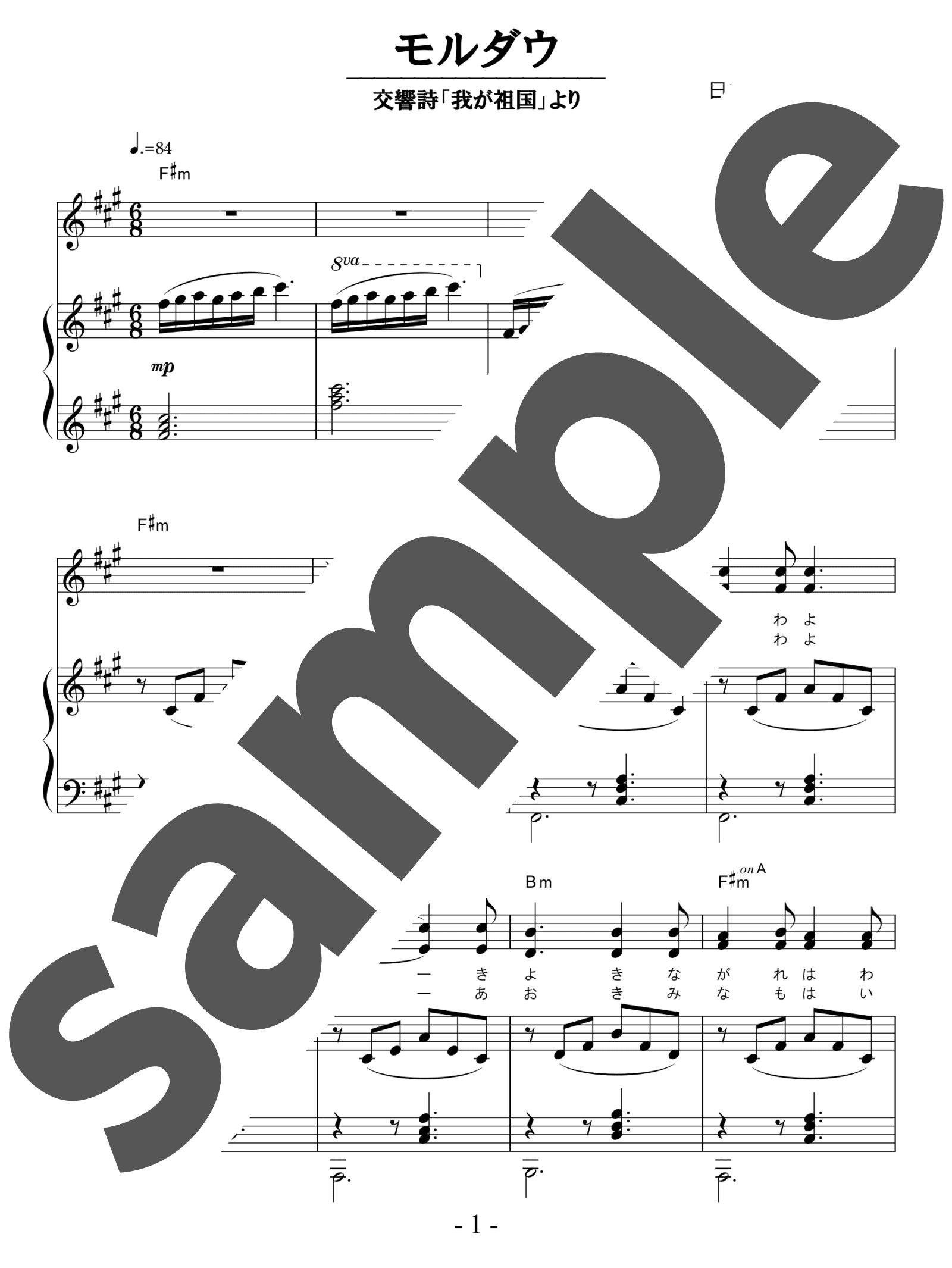 「モルダウ」のサンプル楽譜
