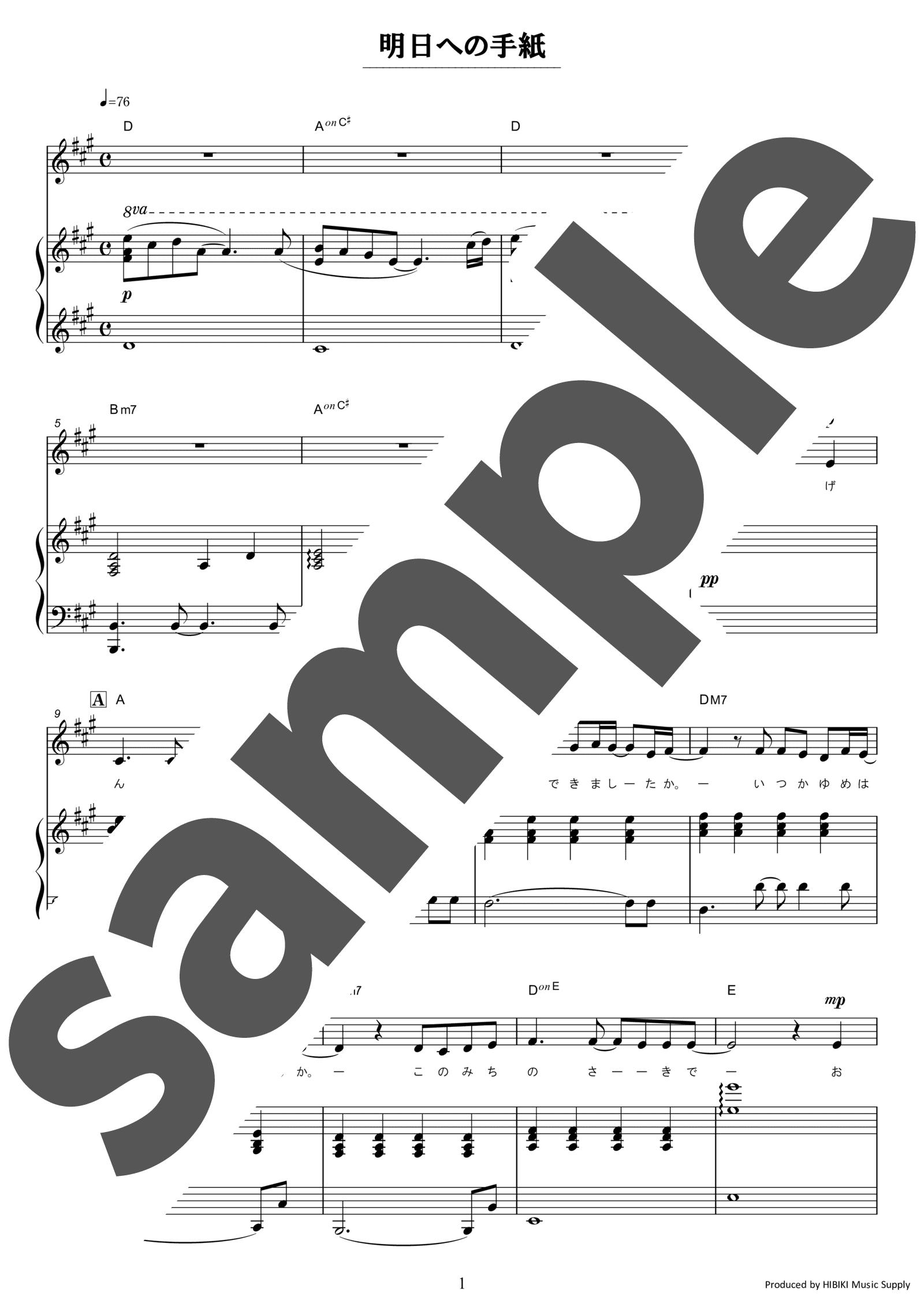 「明日への手紙」のサンプル楽譜