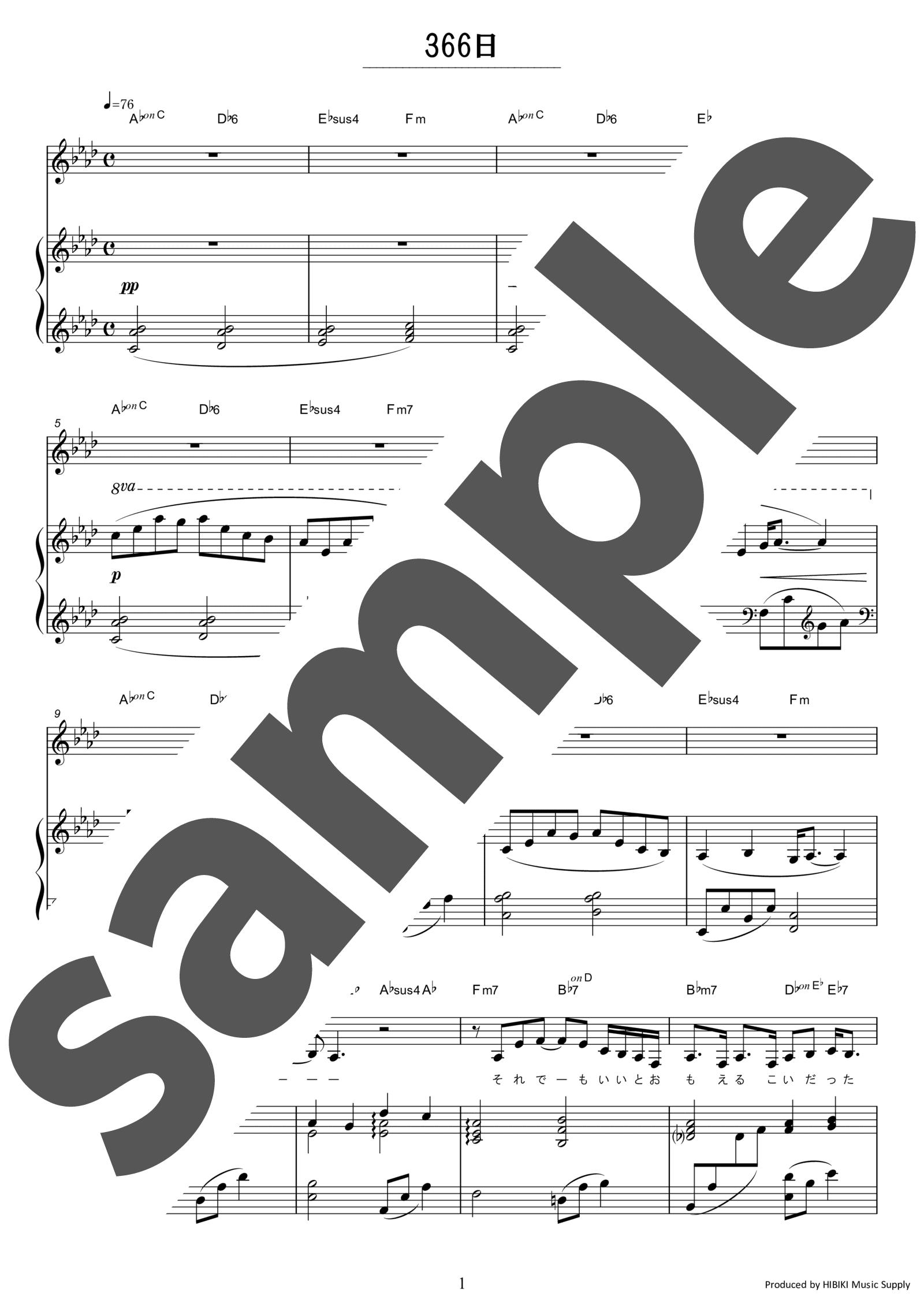 「366日」のサンプル楽譜