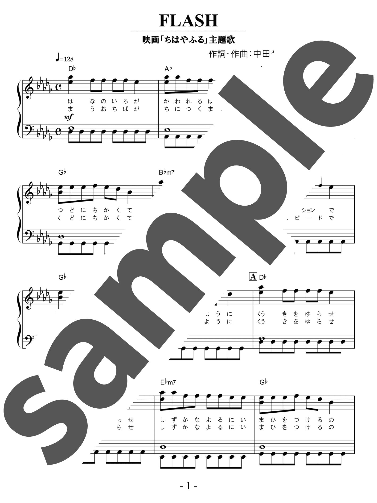 「FLASH」のサンプル楽譜