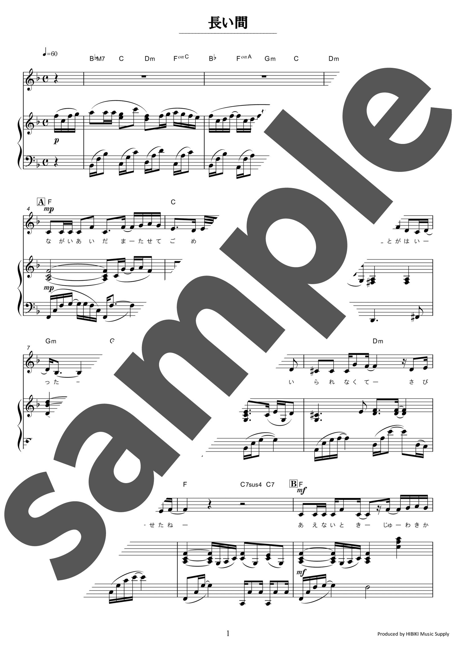 「長い間」のサンプル楽譜