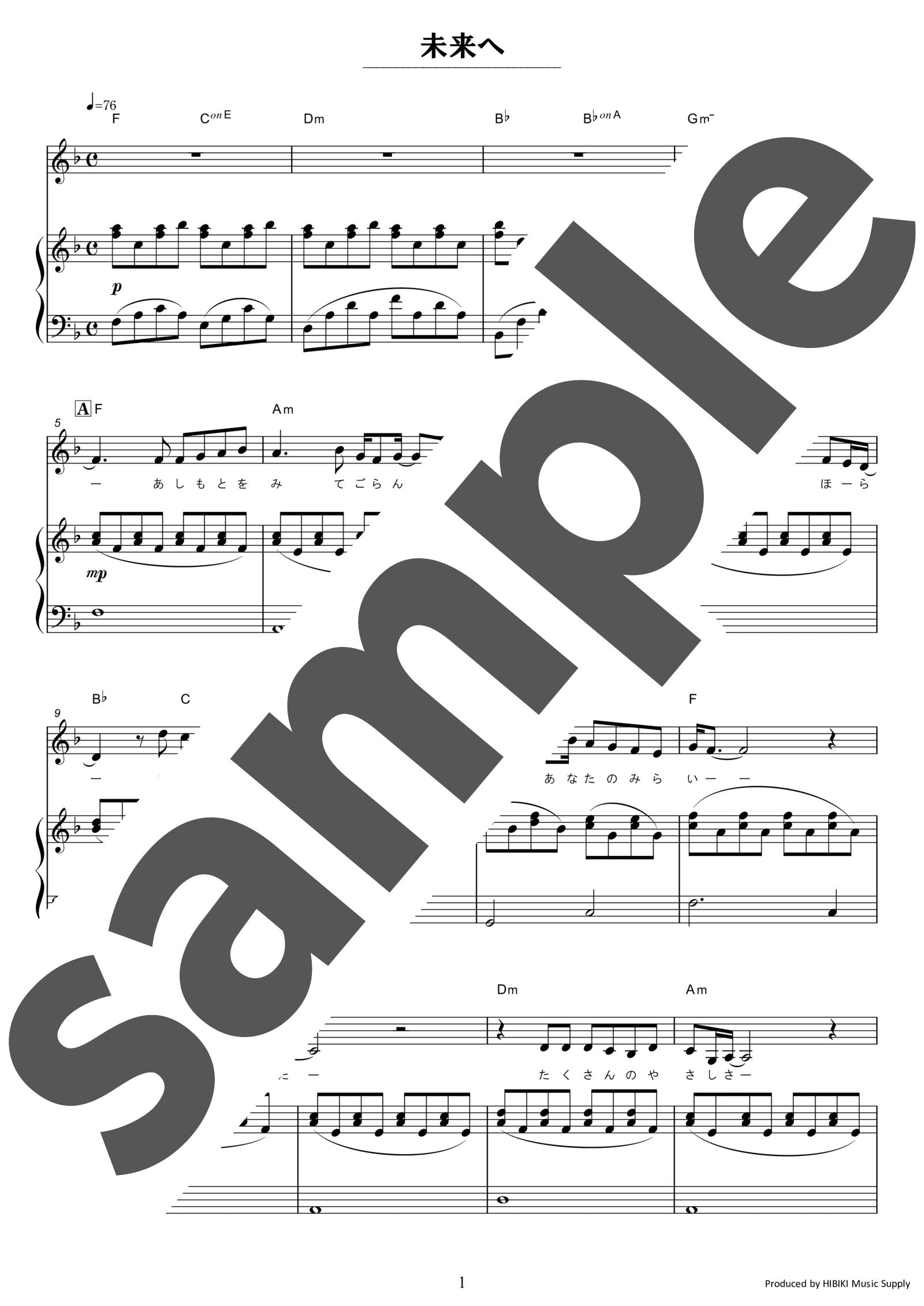 「未来へ」のサンプル楽譜