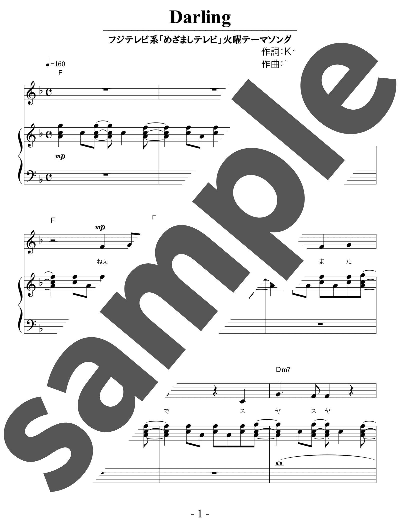 「Darling」のサンプル楽譜