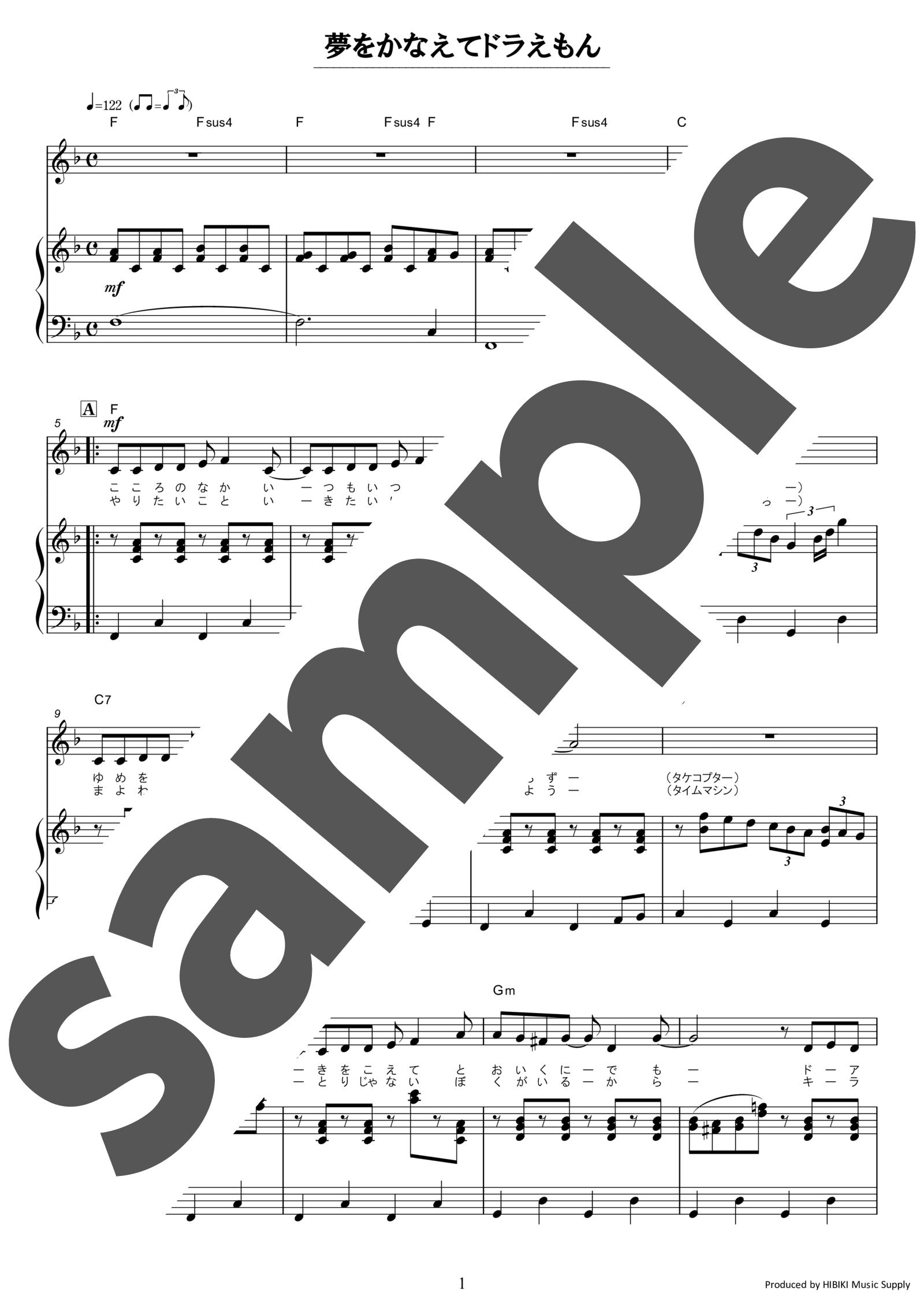 「夢をかなえてドラえもん」のサンプル楽譜