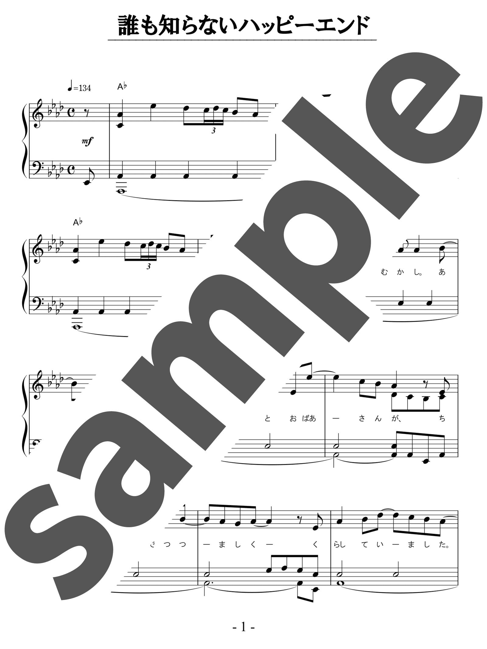 「誰も知らないハッピーエンド」のサンプル楽譜