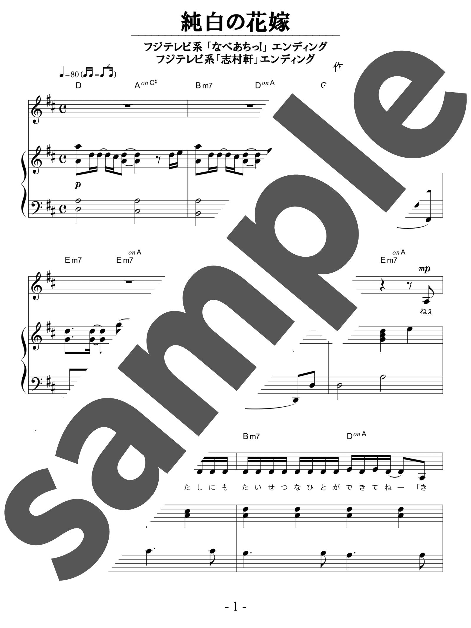 「純白の花嫁」のサンプル楽譜