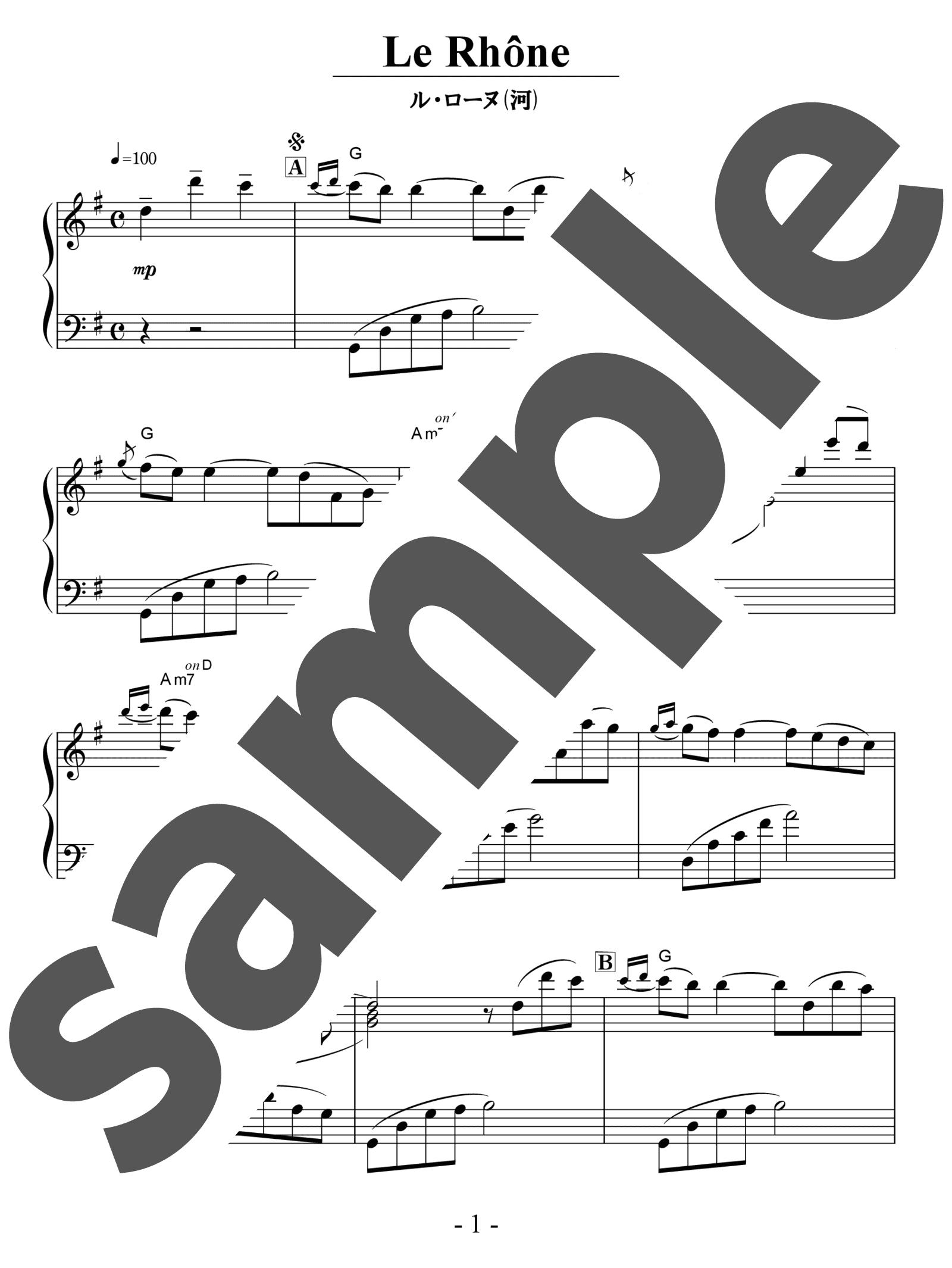 「ル・ローヌ(河)」のサンプル楽譜