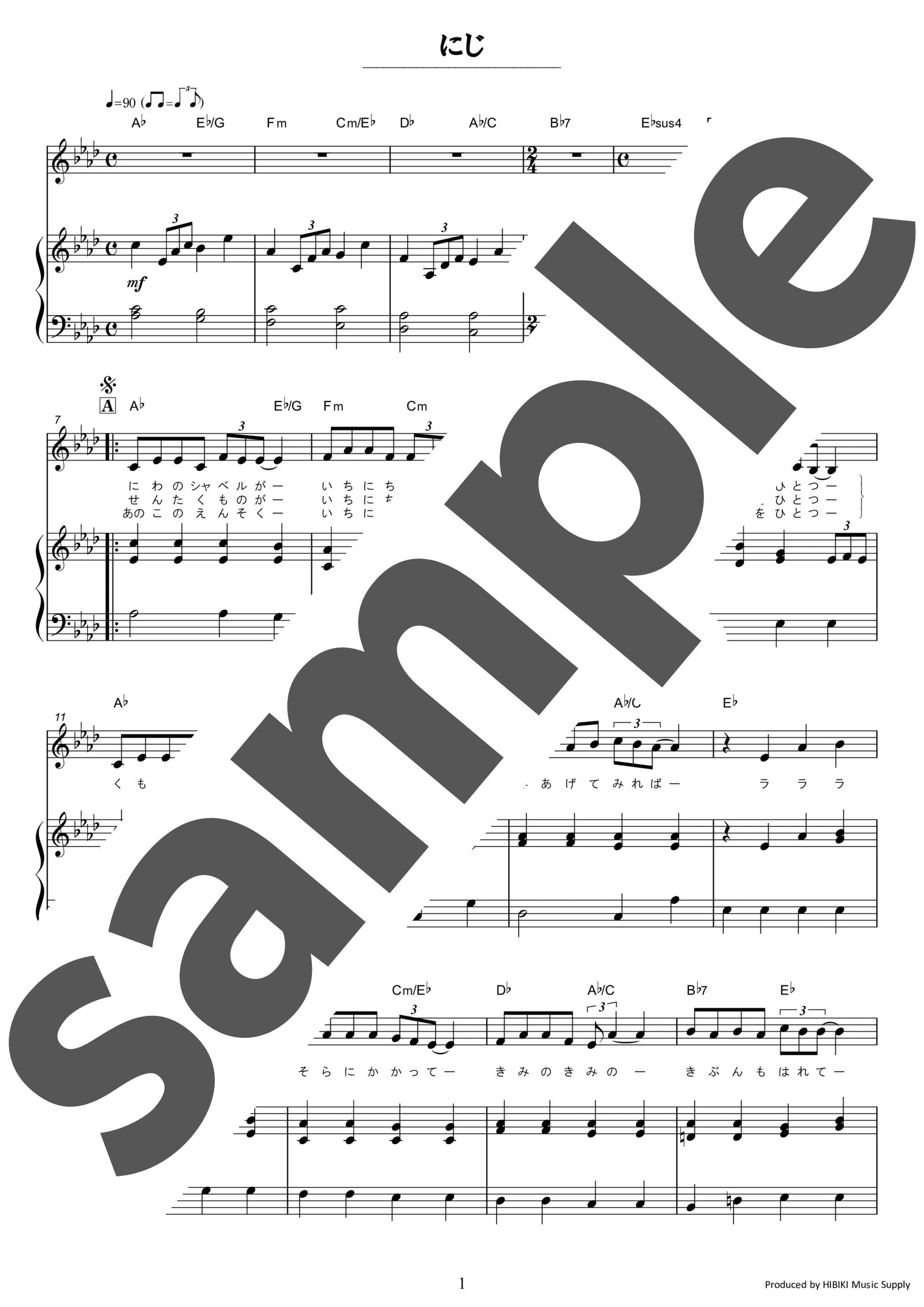 「にじ」のサンプル楽譜