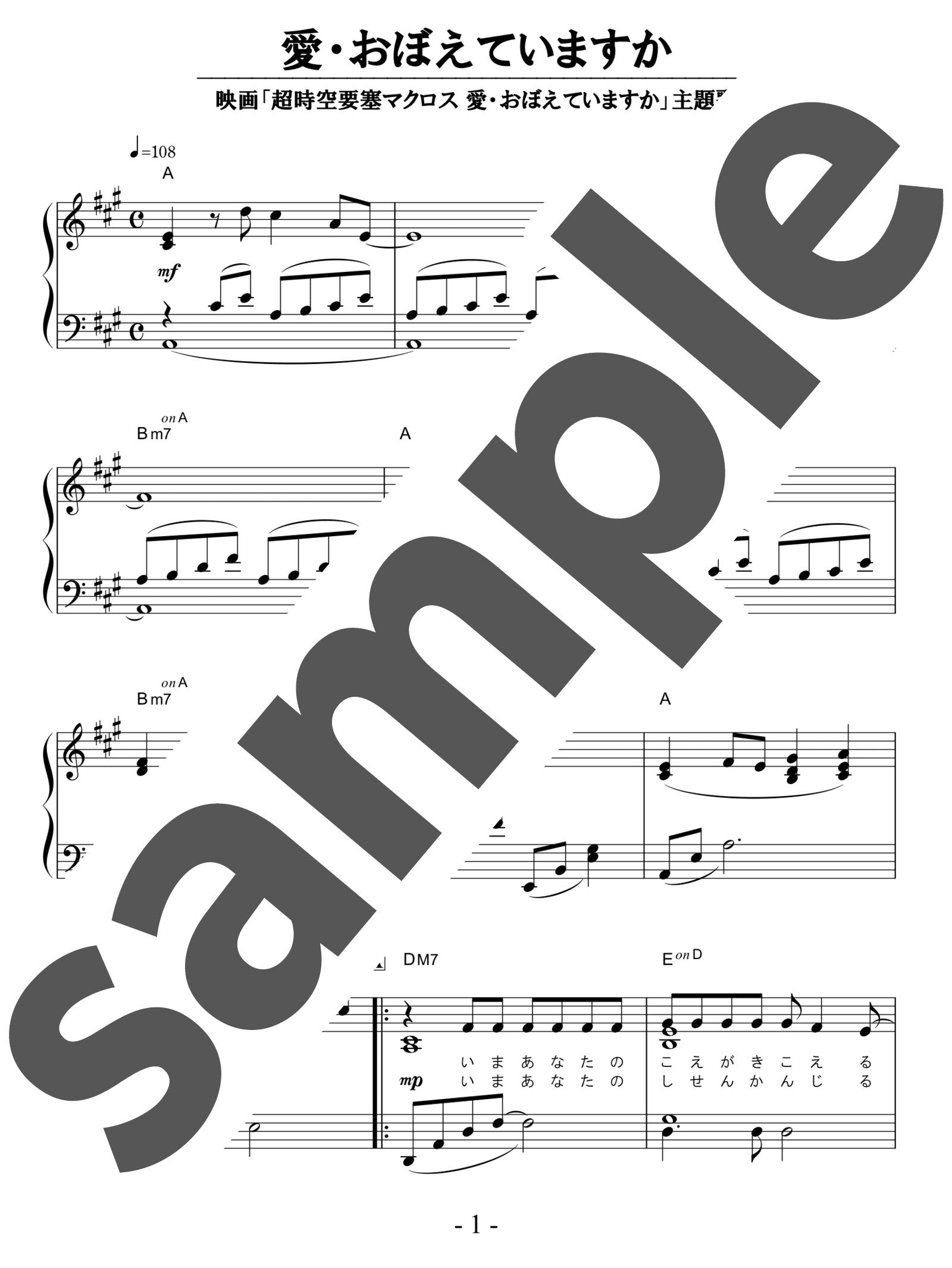 「愛・おぼえていますか」のサンプル楽譜