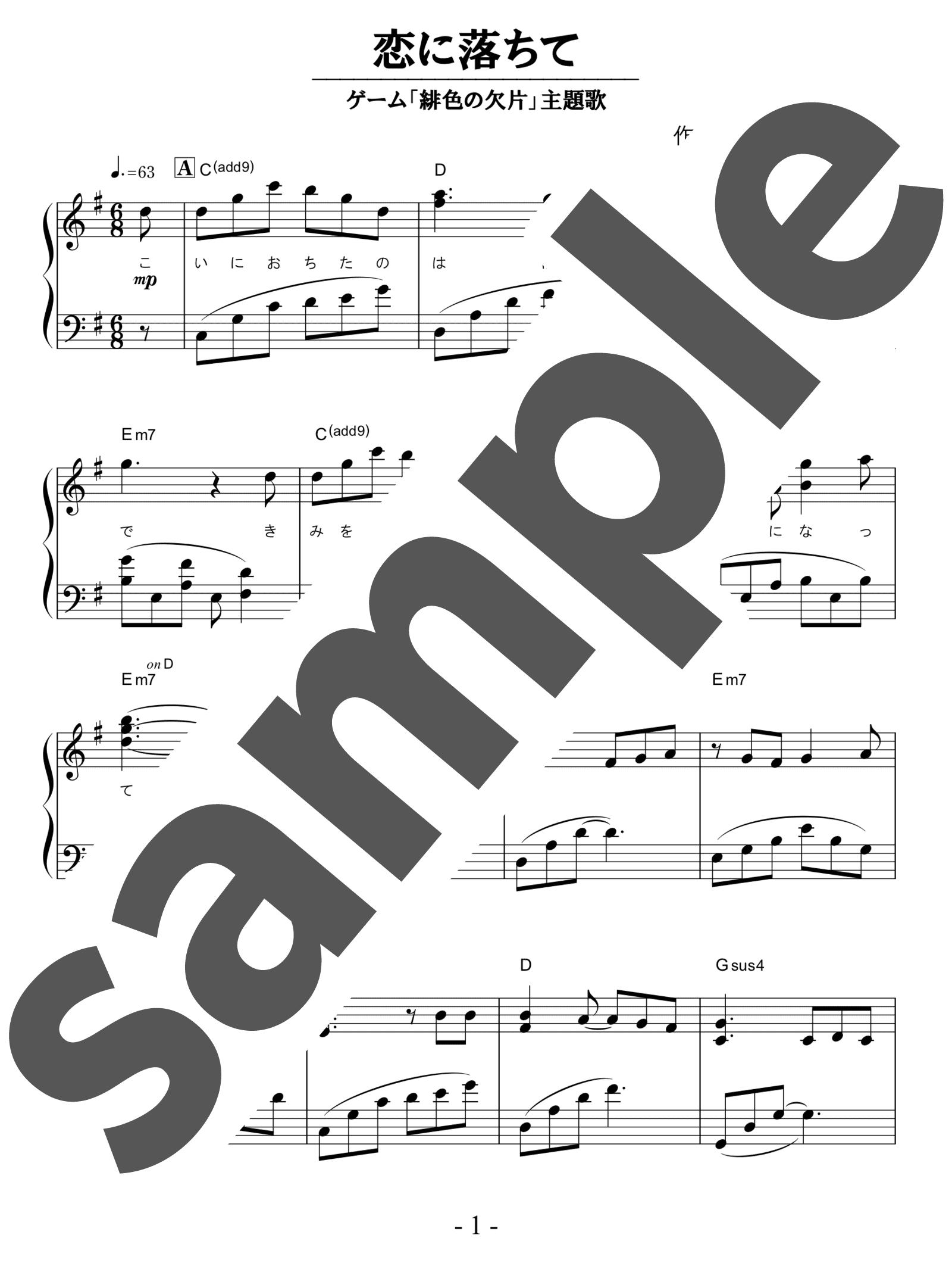 「恋に落ちて」のサンプル楽譜