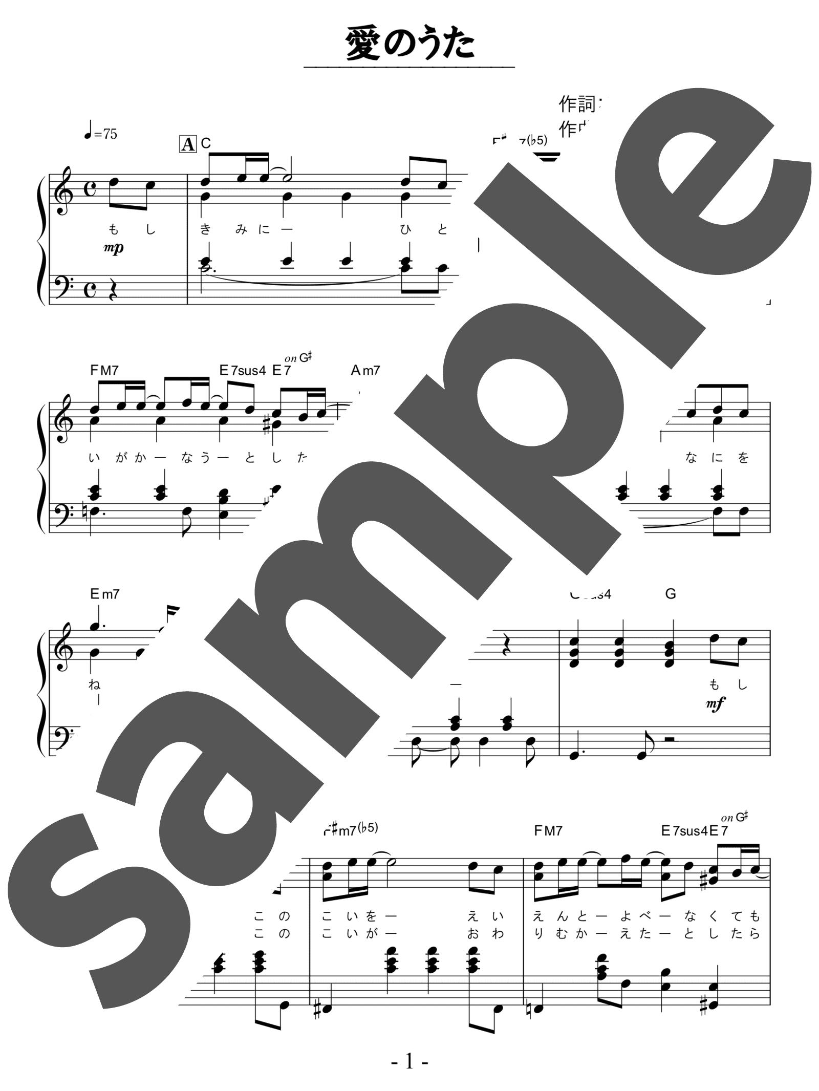 「愛のうた」のサンプル楽譜