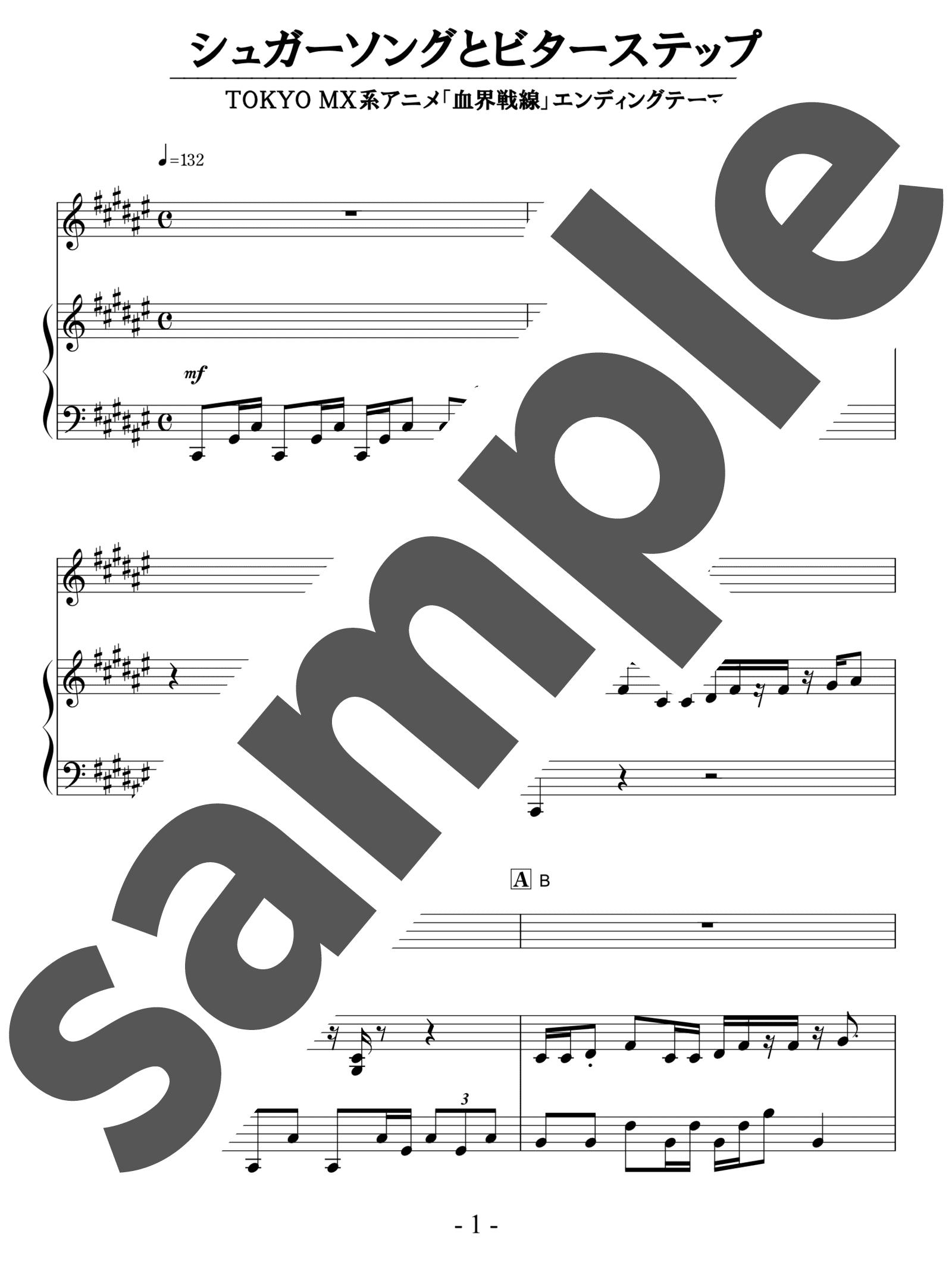 「シュガーソングとビターステップ」のサンプル楽譜