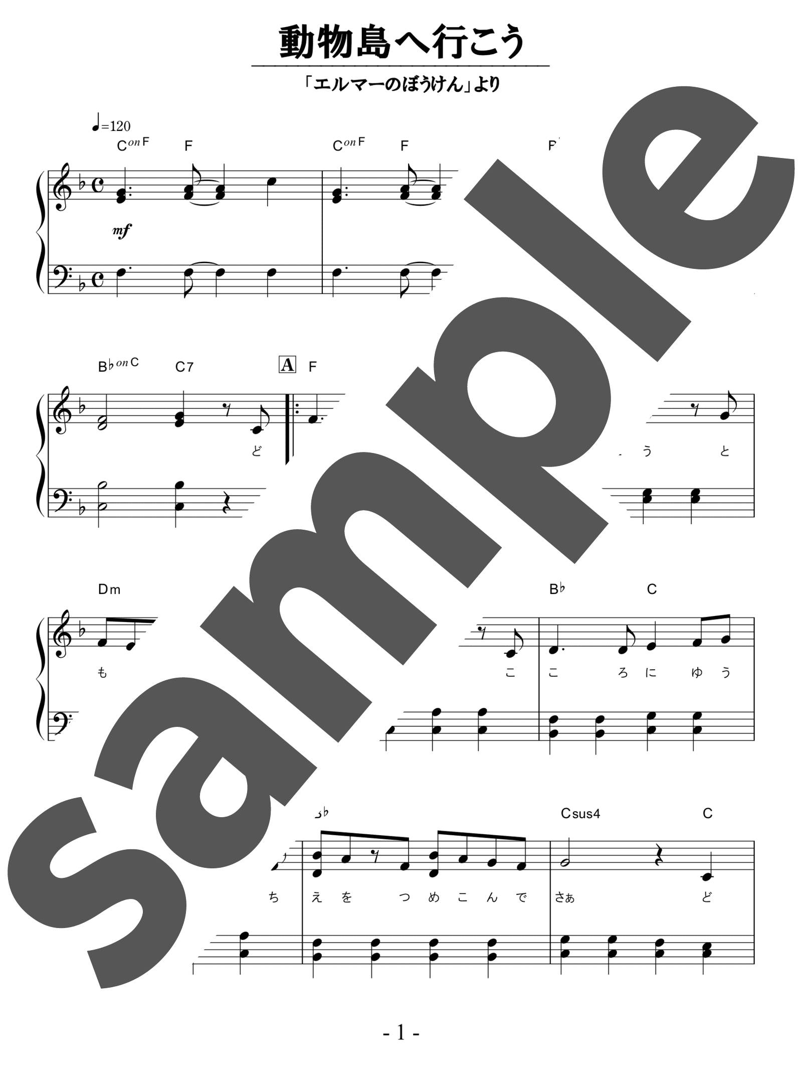「動物島へ行こう」のサンプル楽譜