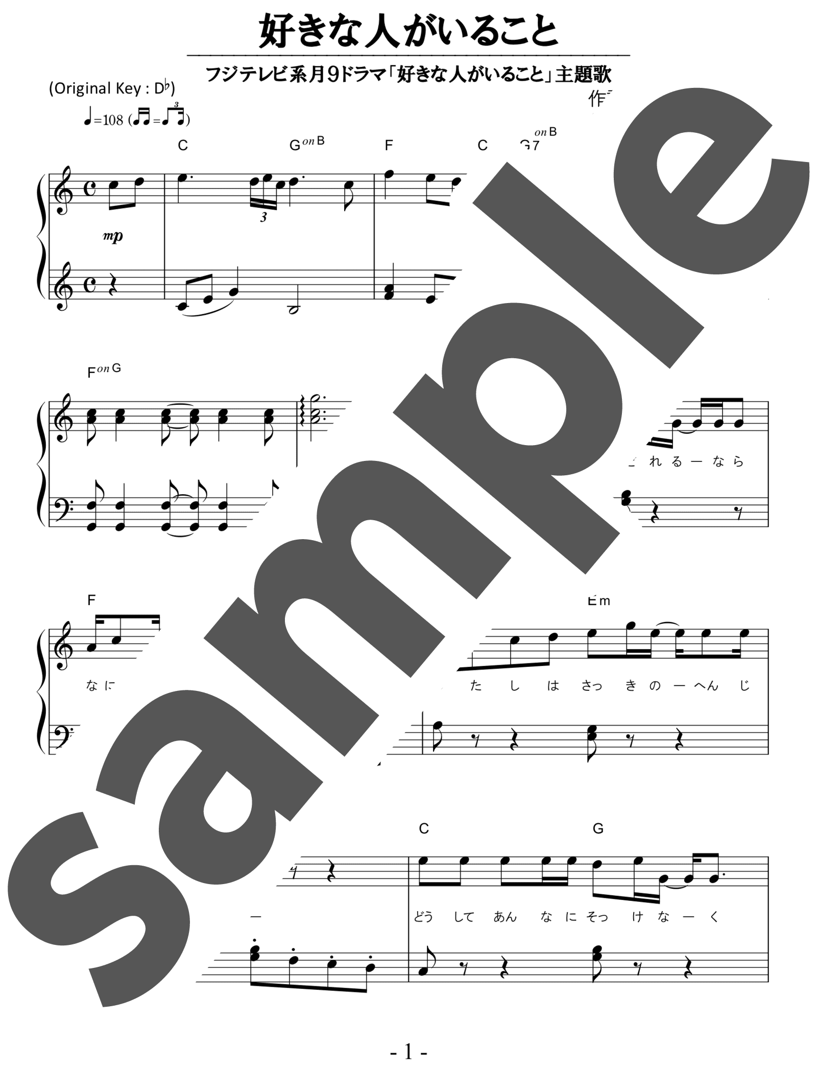 「好きな人がいること」のサンプル楽譜