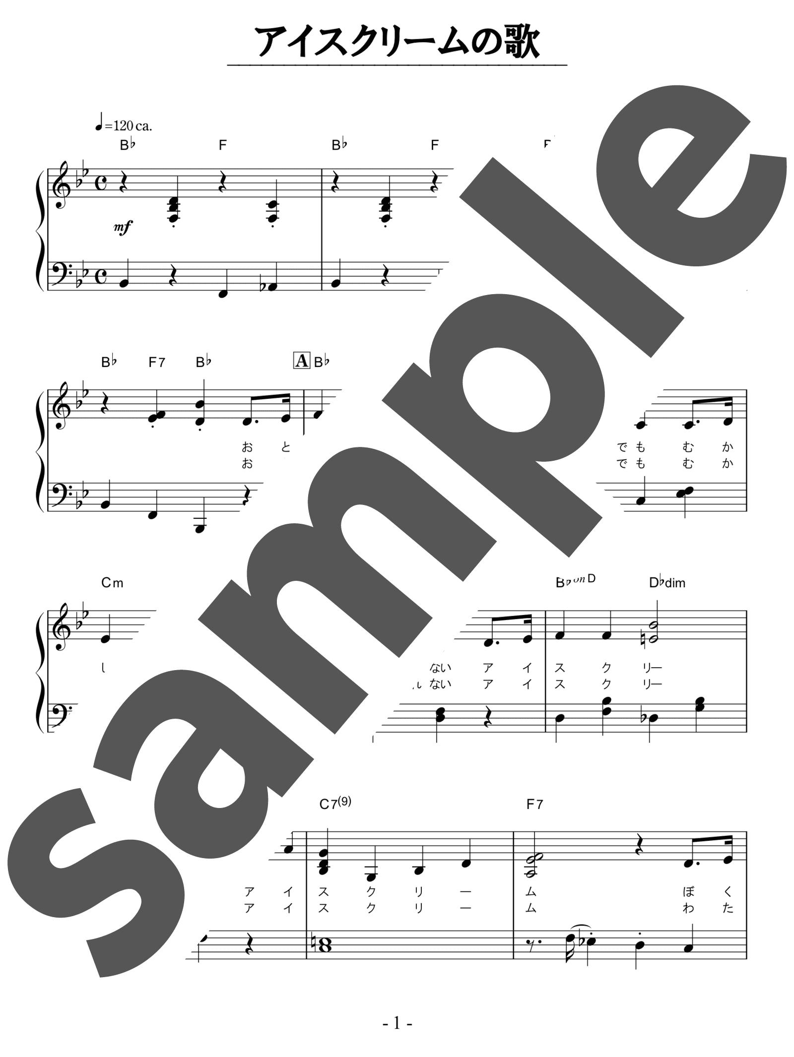「アイスクリームの歌」のサンプル楽譜