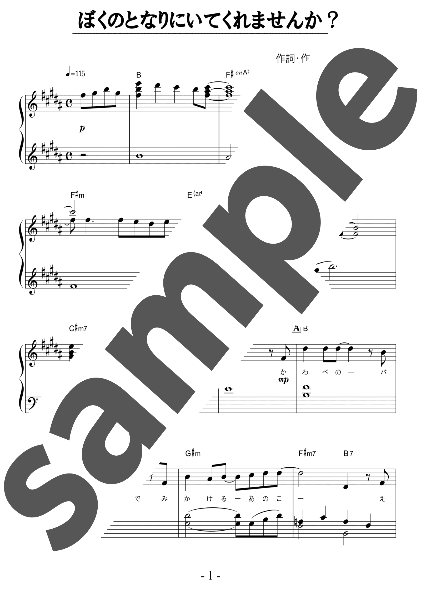 「ぼくのとなりにいてくれませんか?」のサンプル楽譜