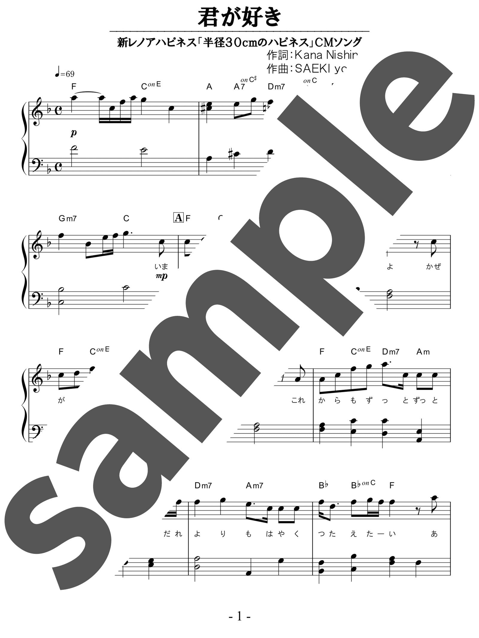 「君が好き」のサンプル楽譜