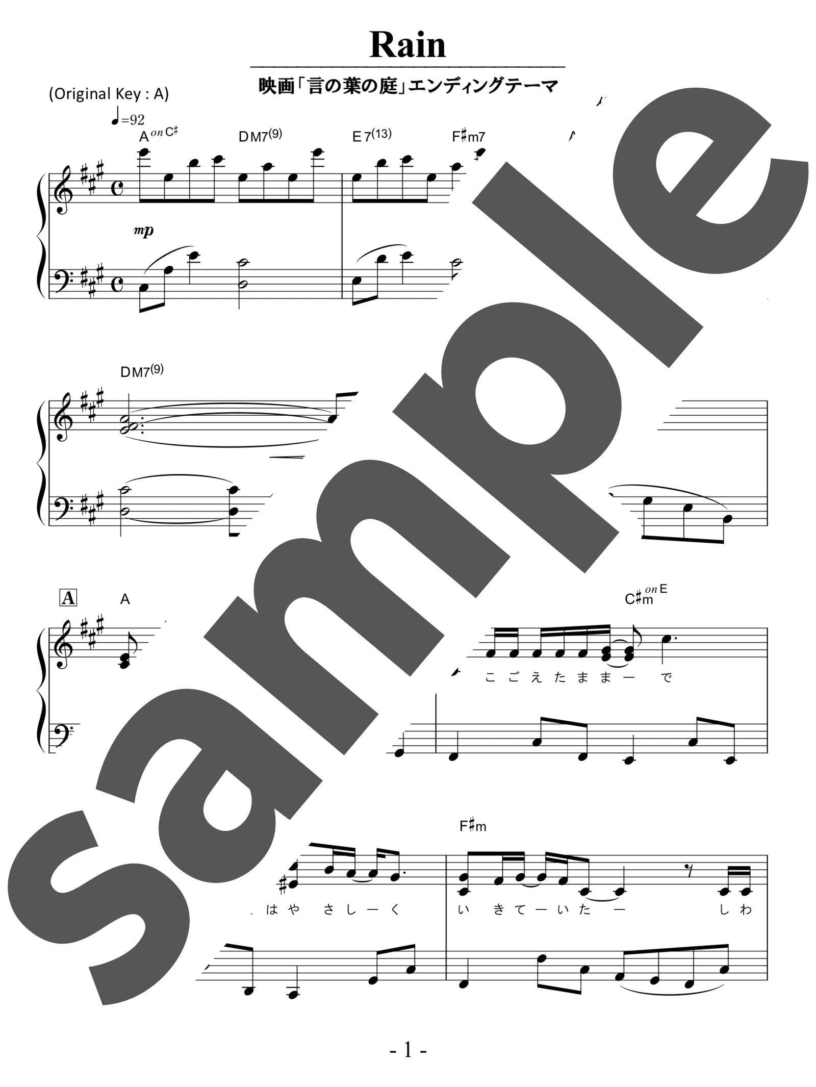 「Rain」のサンプル楽譜