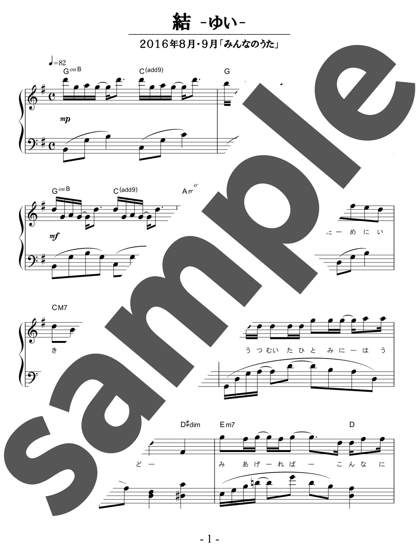 「結-ゆい-」のサンプル楽譜