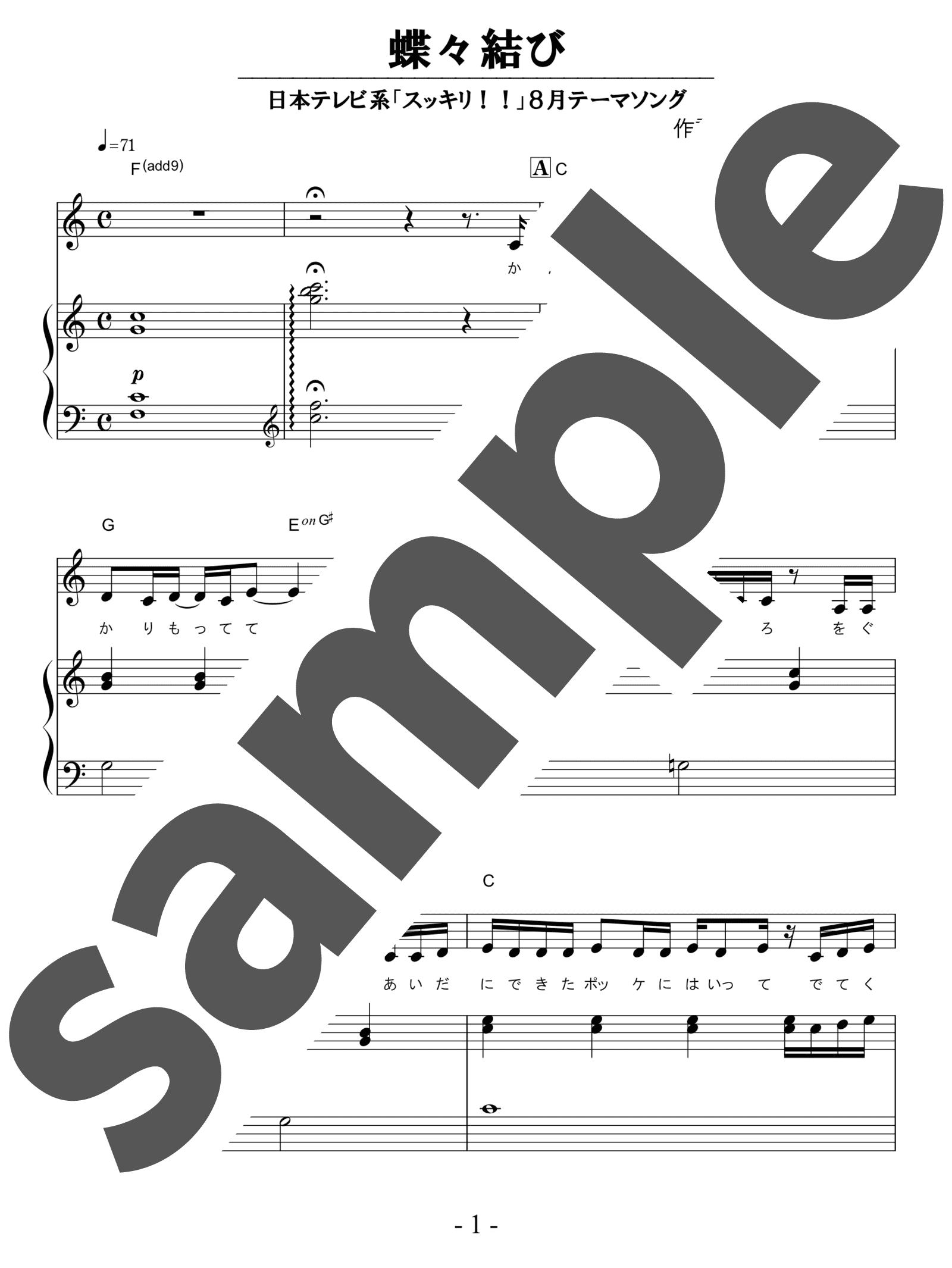「蝶々結び」のサンプル楽譜