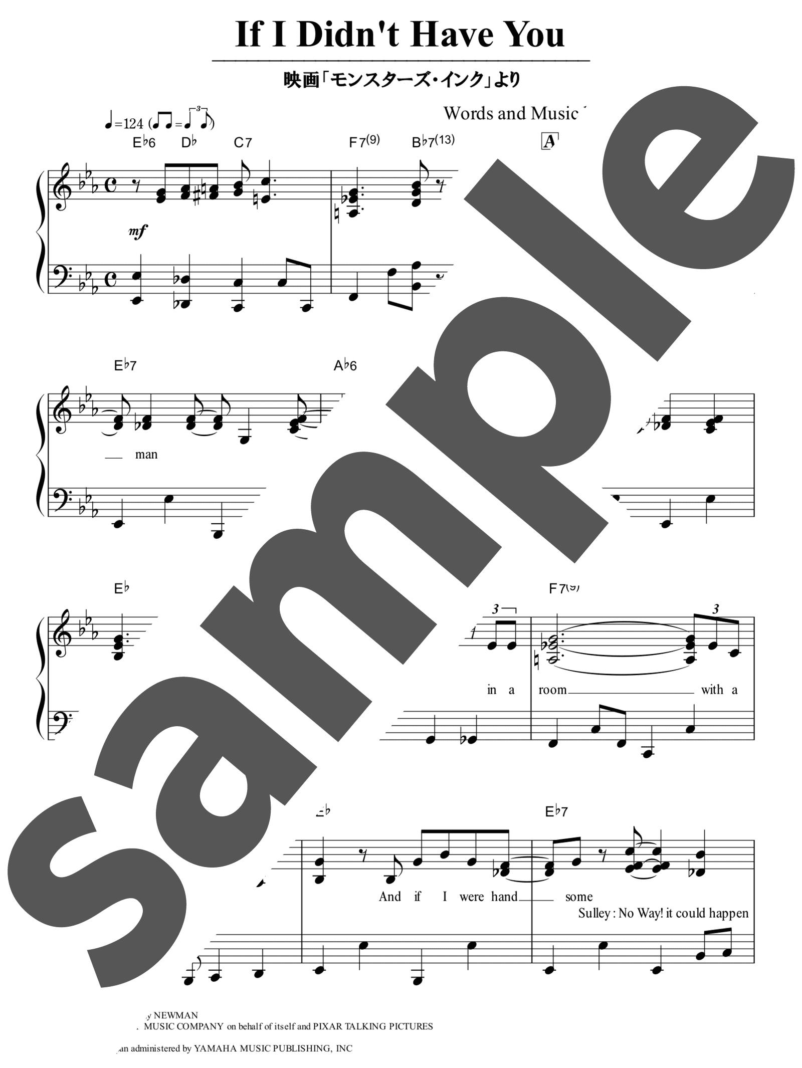 「君がいないと」のサンプル楽譜