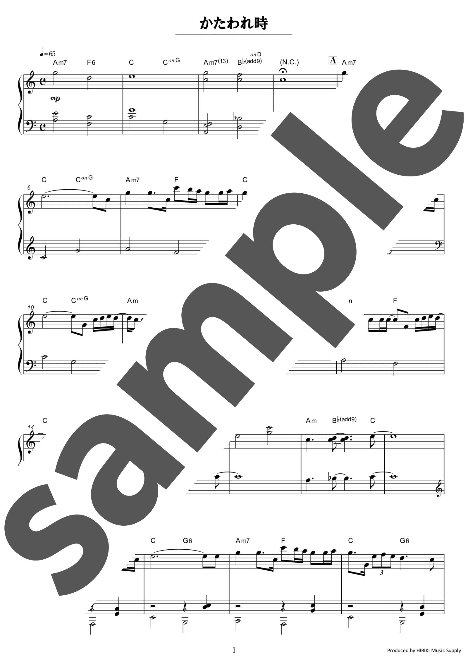「かたわれ時」のサンプル楽譜