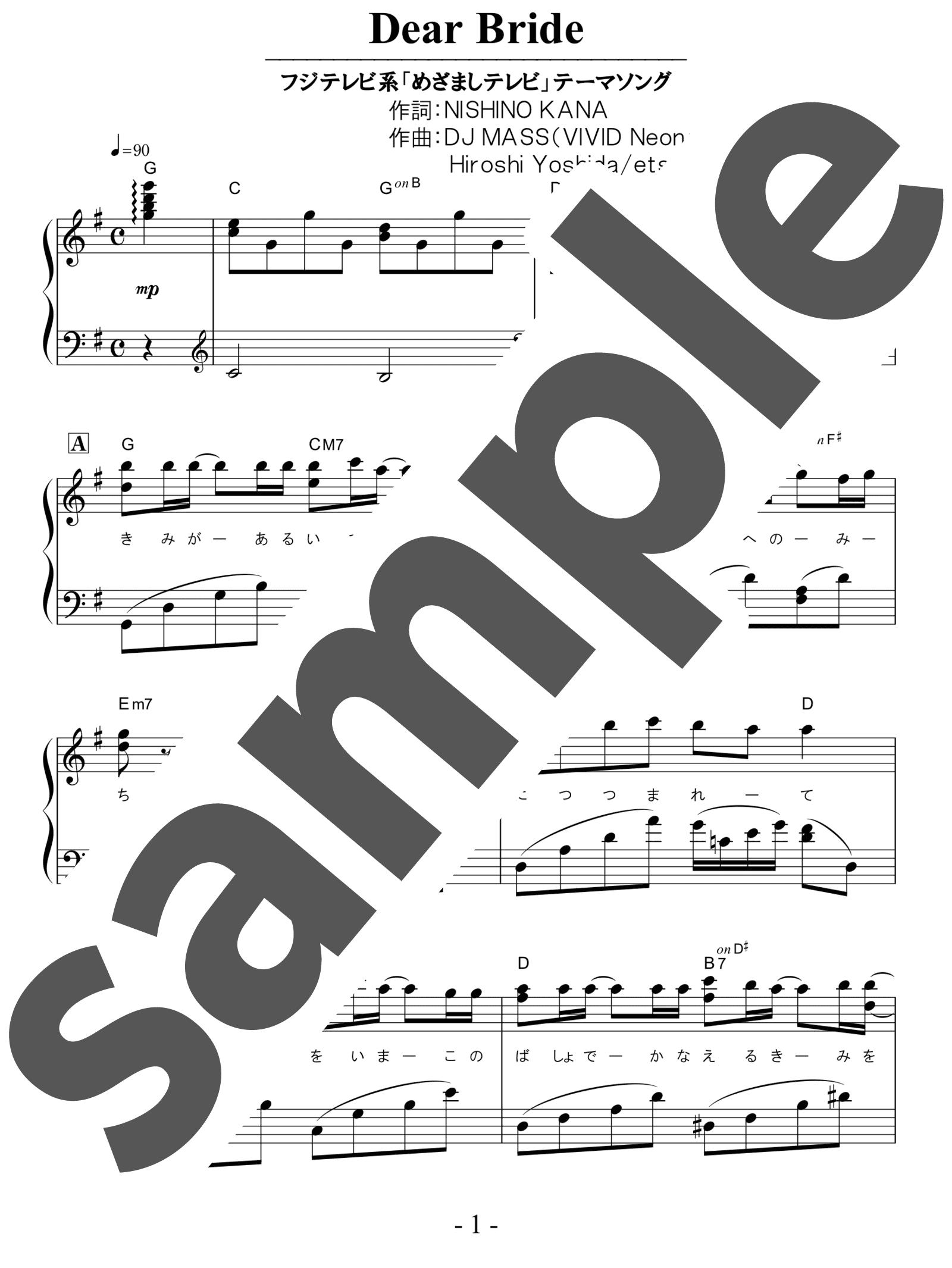 「Dear Bride」のサンプル楽譜