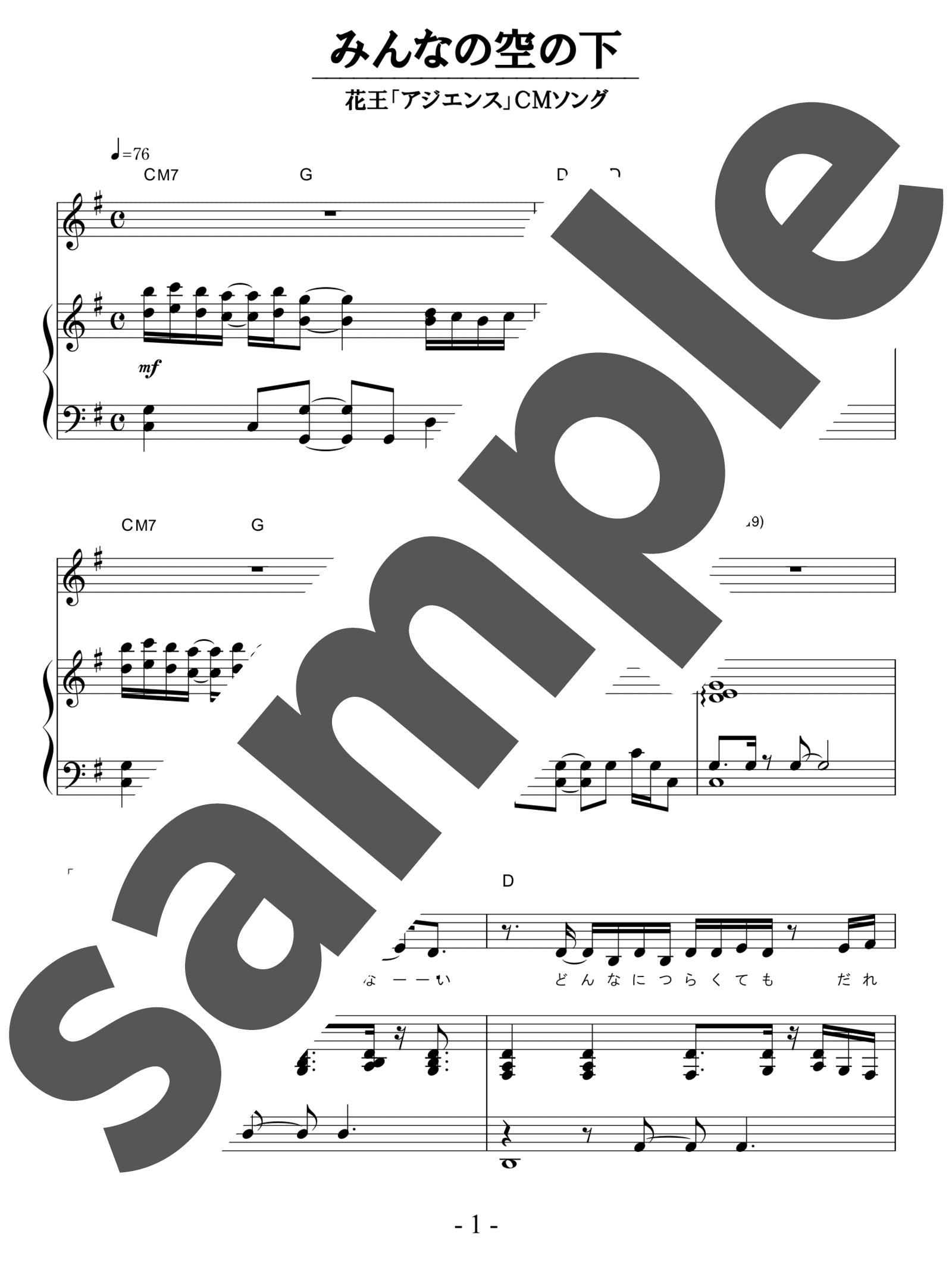 「みんな空の下」のサンプル楽譜