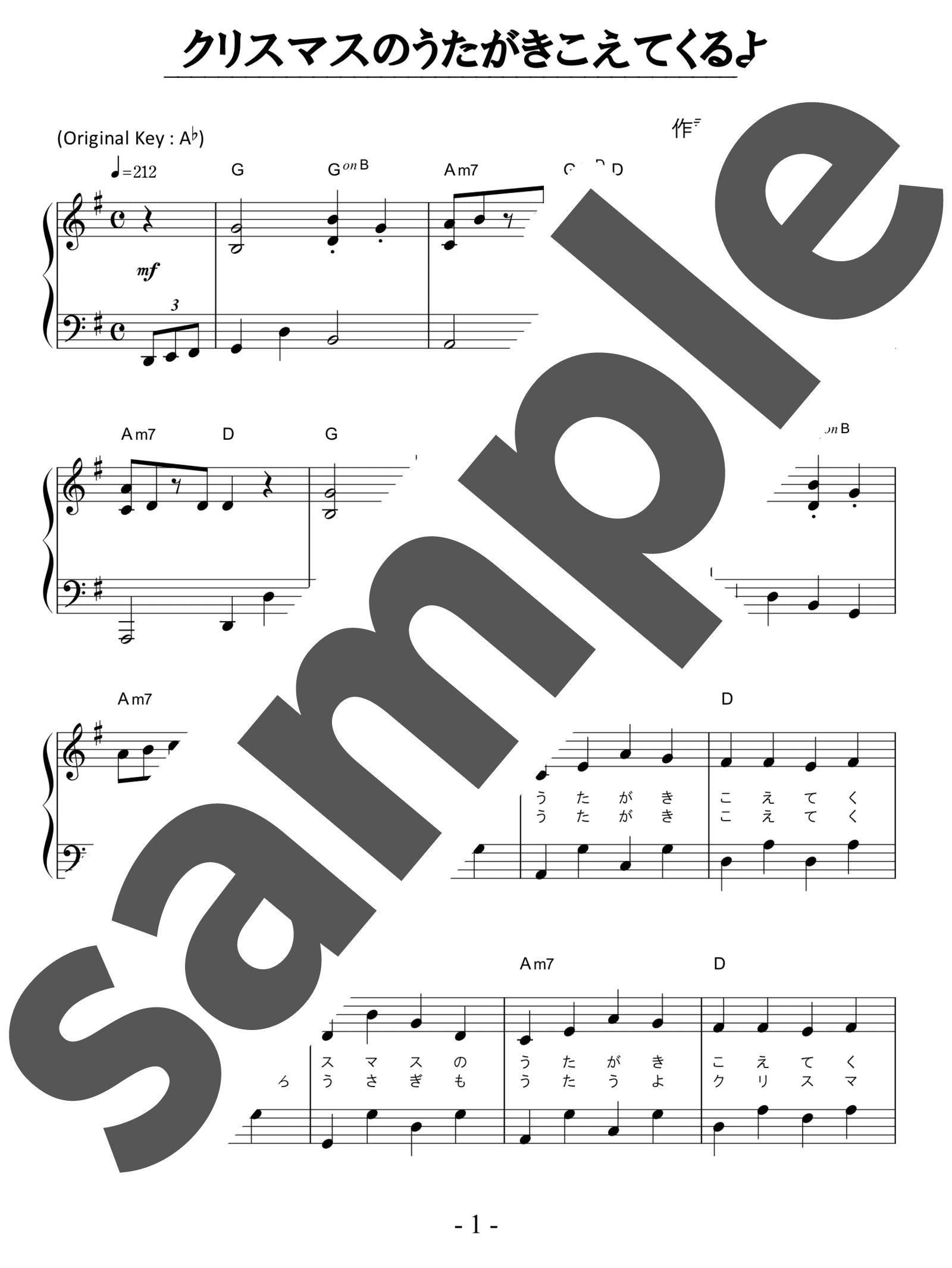 「クリスマスのうたがきこえてくるよ」のサンプル楽譜