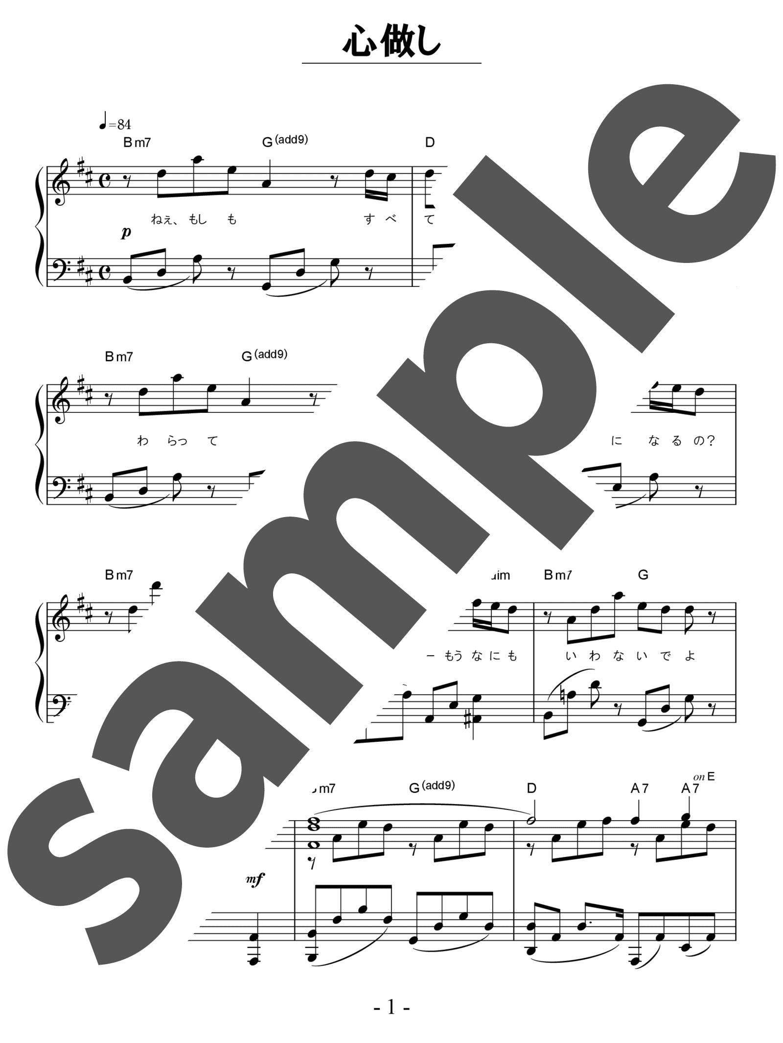 「心做し」のサンプル楽譜