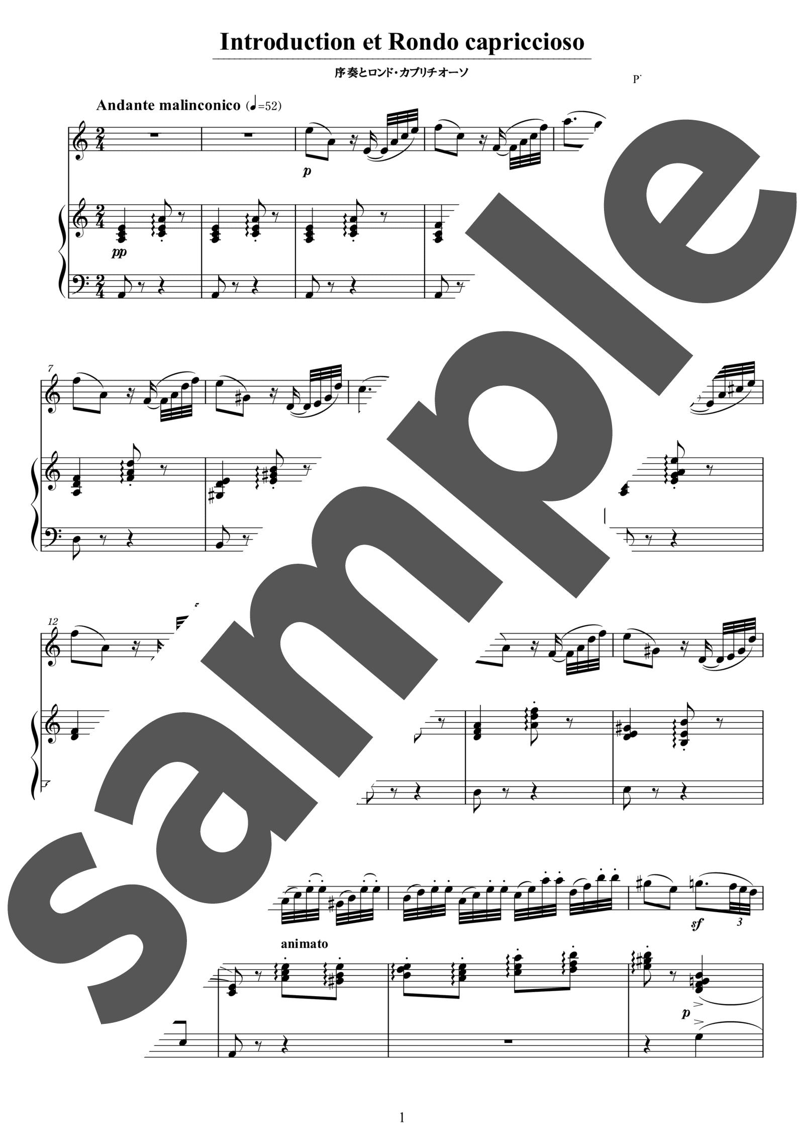 「序奏とロンド・カプリチオーソ」のサンプル楽譜