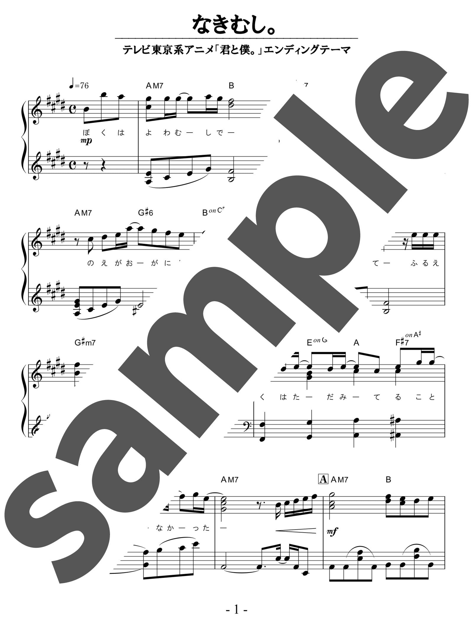 「なきむし。」のサンプル楽譜