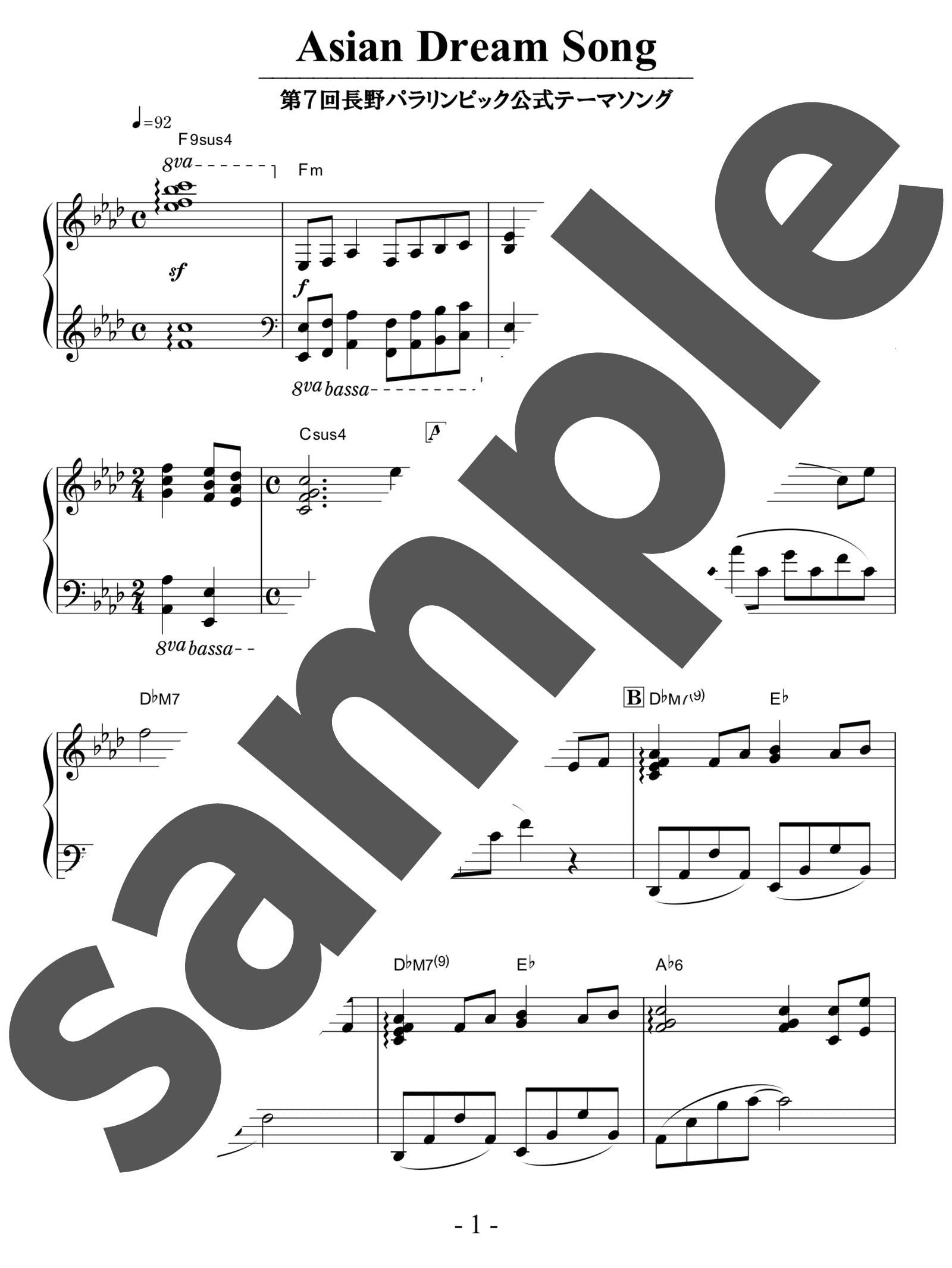 「Asian Dream Song」のサンプル楽譜