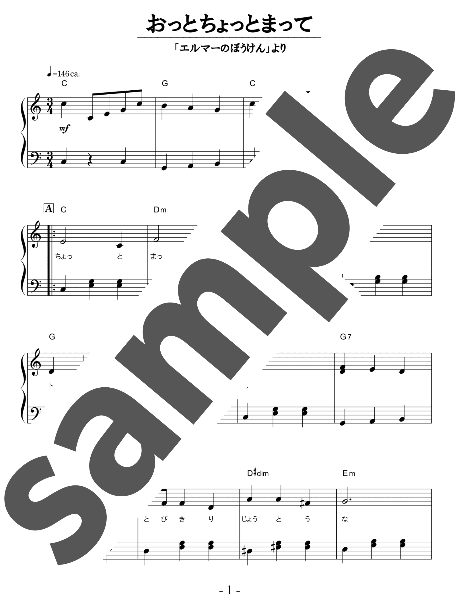 「おっとちょっとまって」のサンプル楽譜