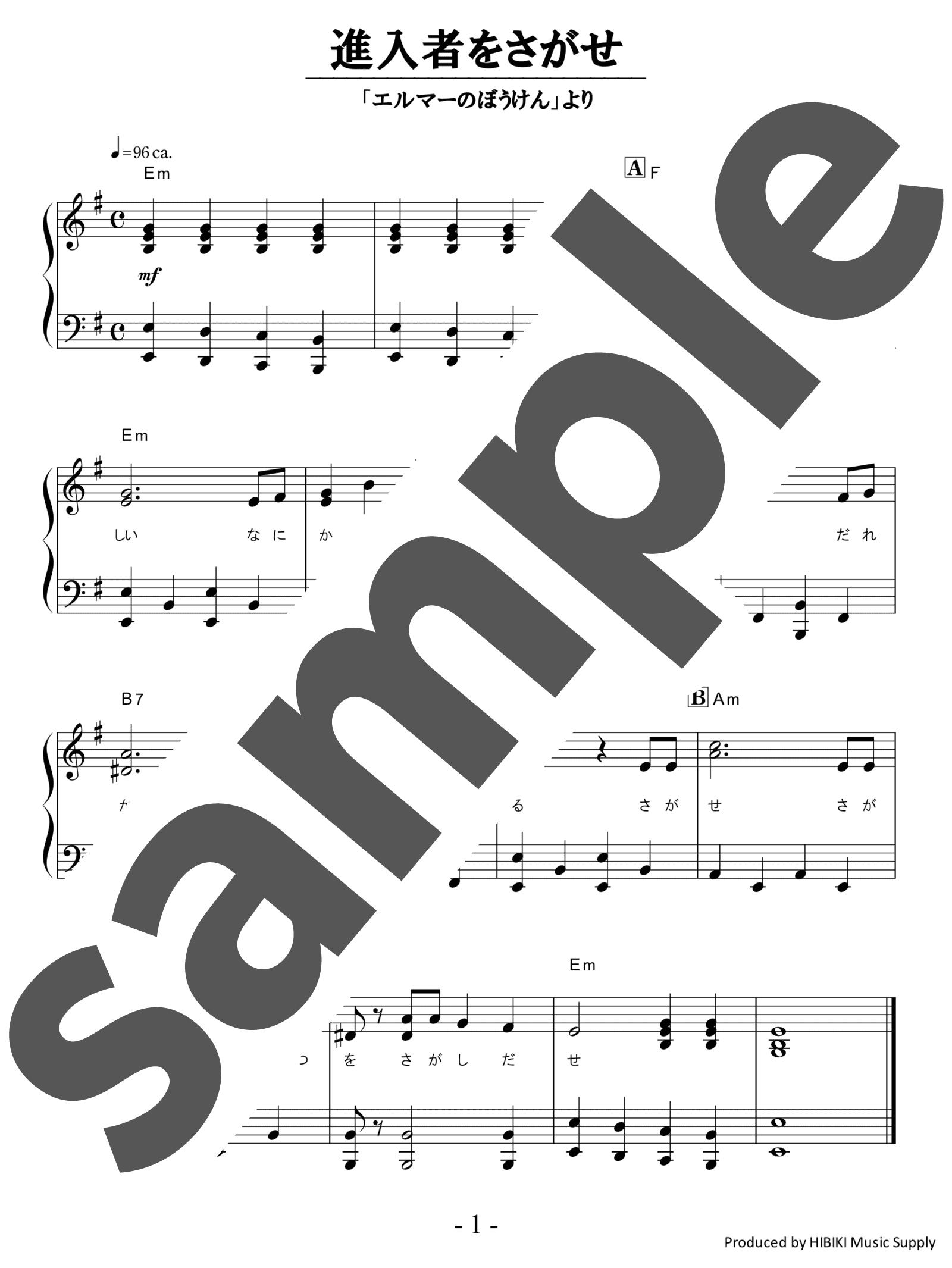 「進入者をさがせ」のサンプル楽譜