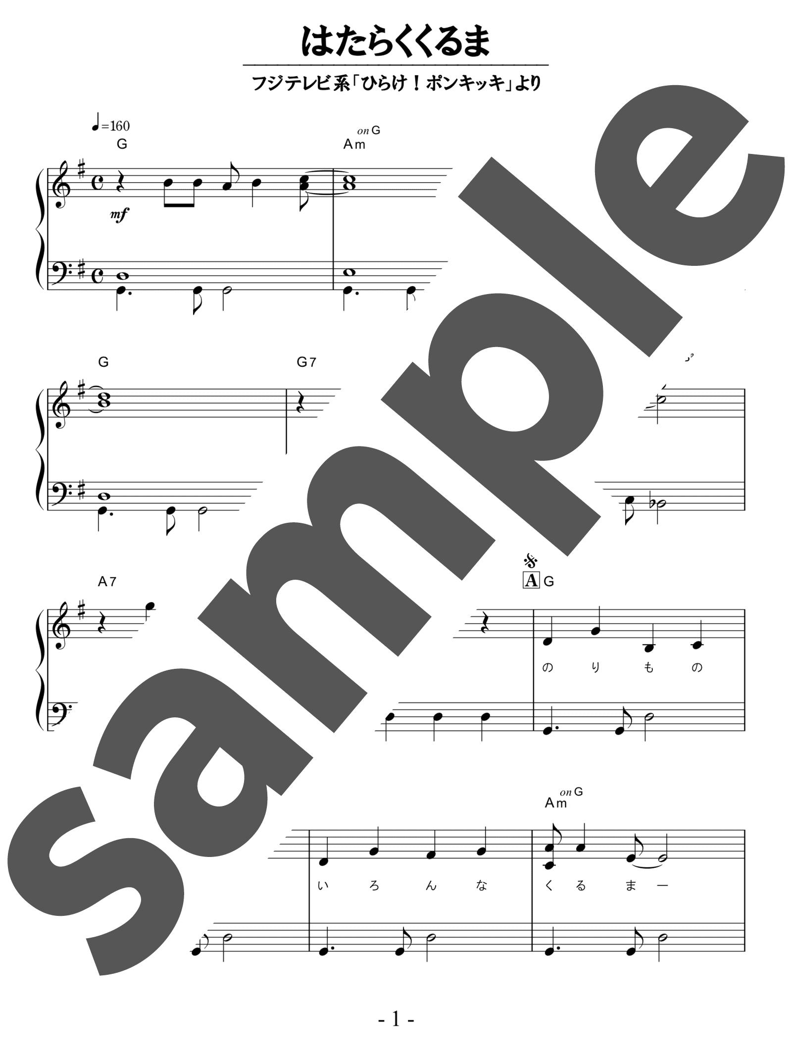 「はたらくくるま」のサンプル楽譜