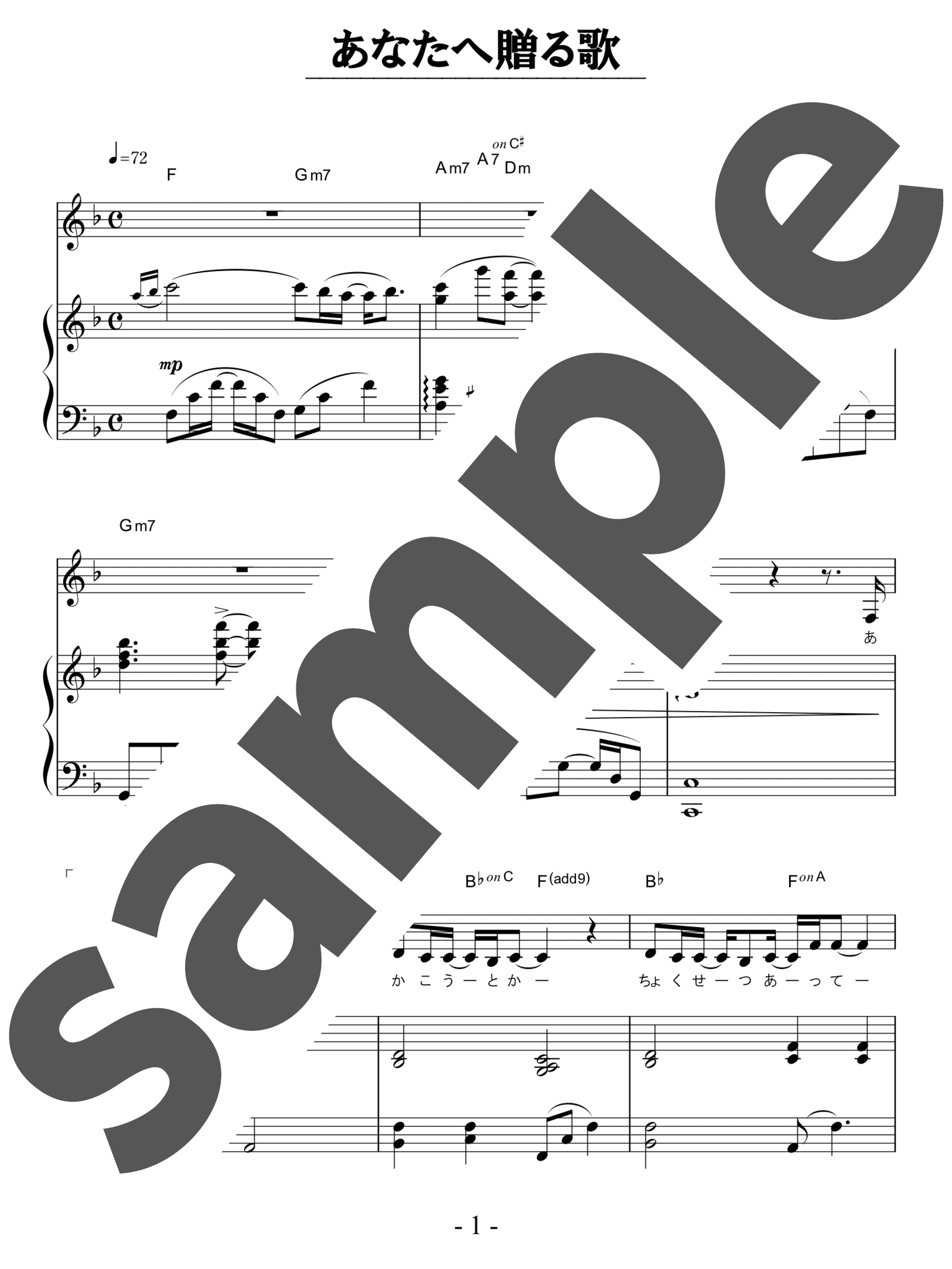 「あなたへ贈る歌」のサンプル楽譜