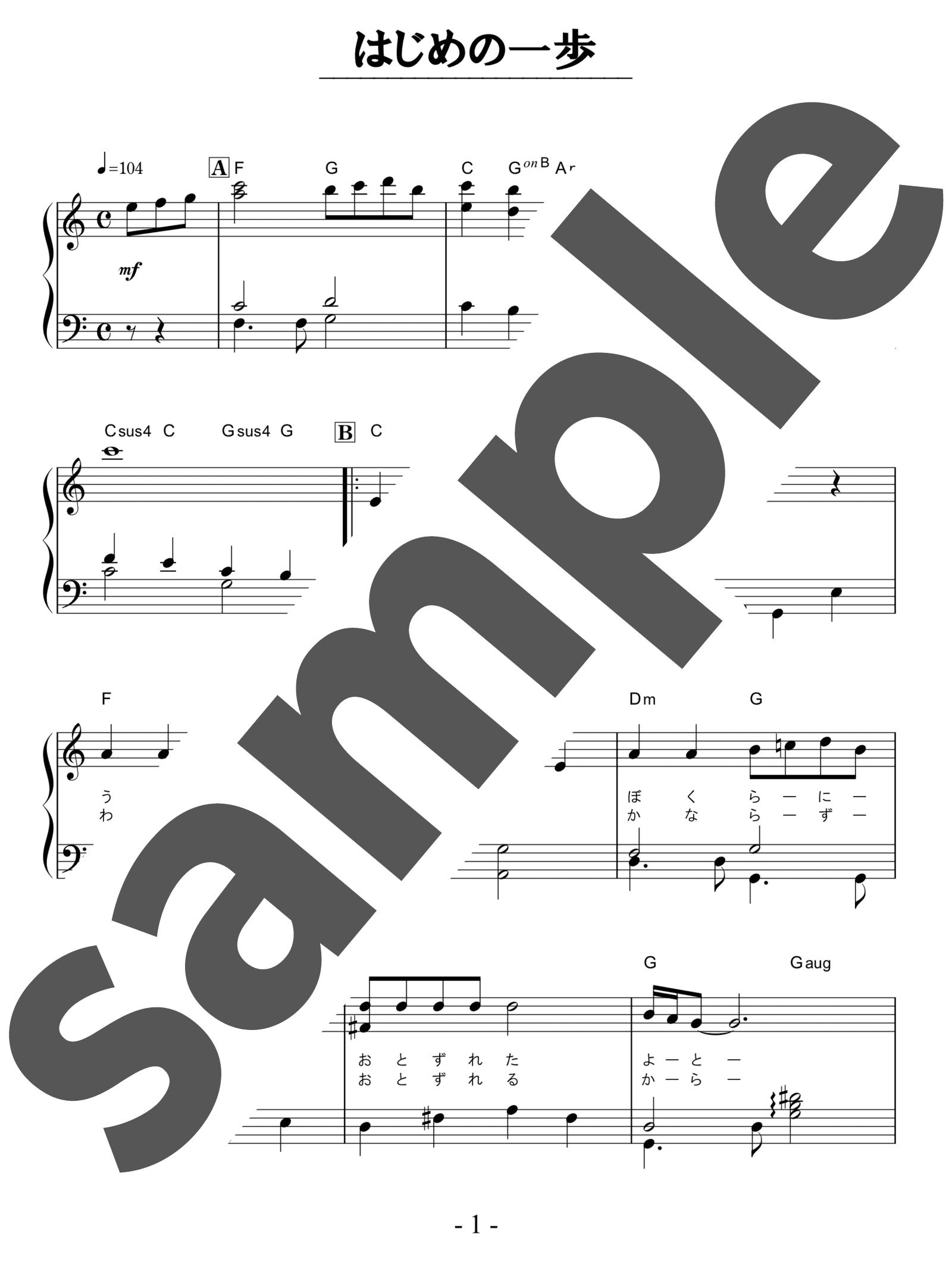 「はじめの一歩」のサンプル楽譜
