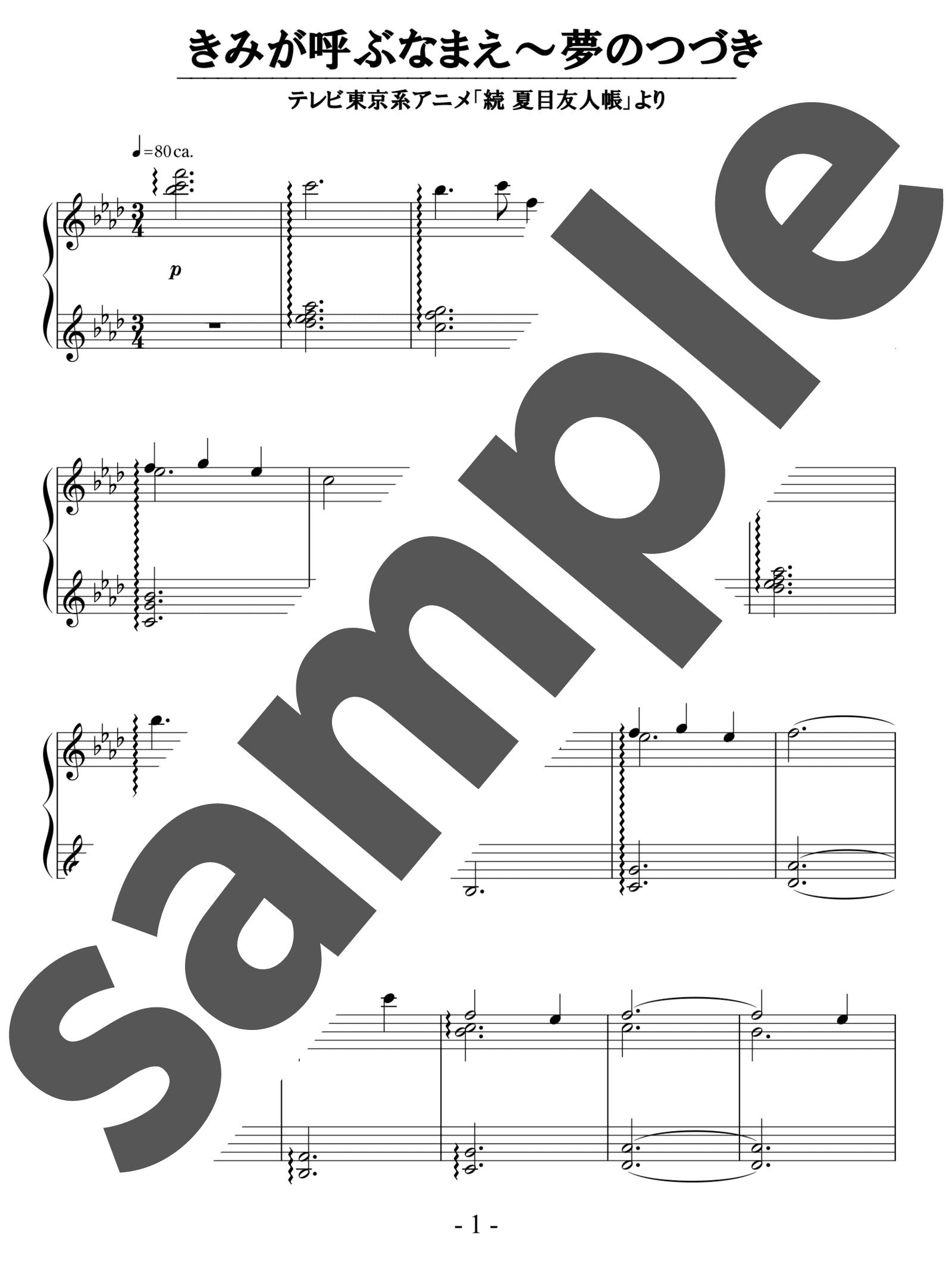 「きみが呼ぶなまえ~夢のつづき」のサンプル楽譜